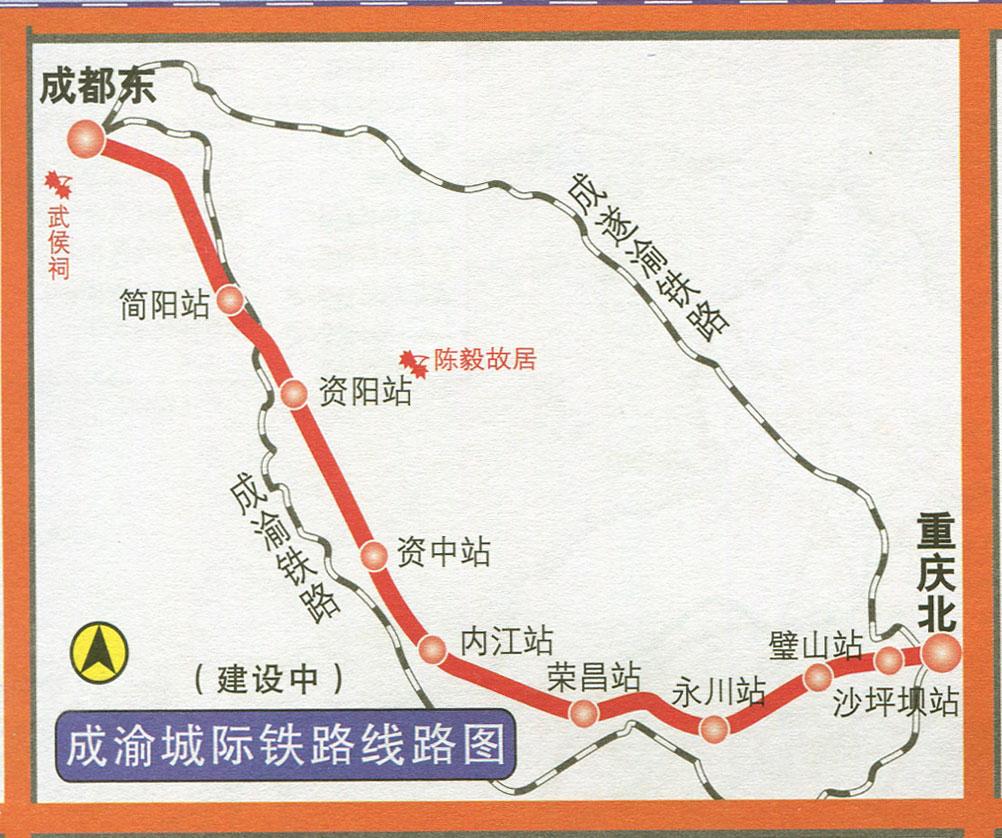 成渝城际铁路线路图