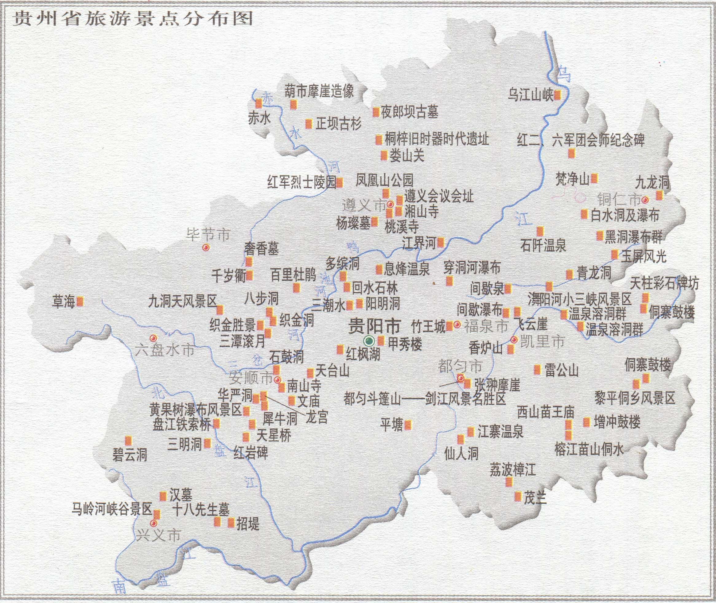 贵州旅游景点分布图