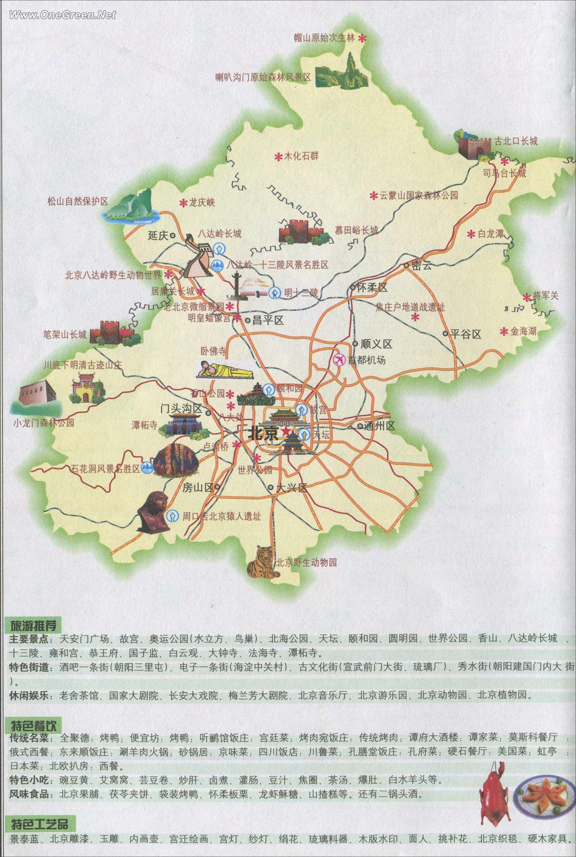 北京旅游地图详图