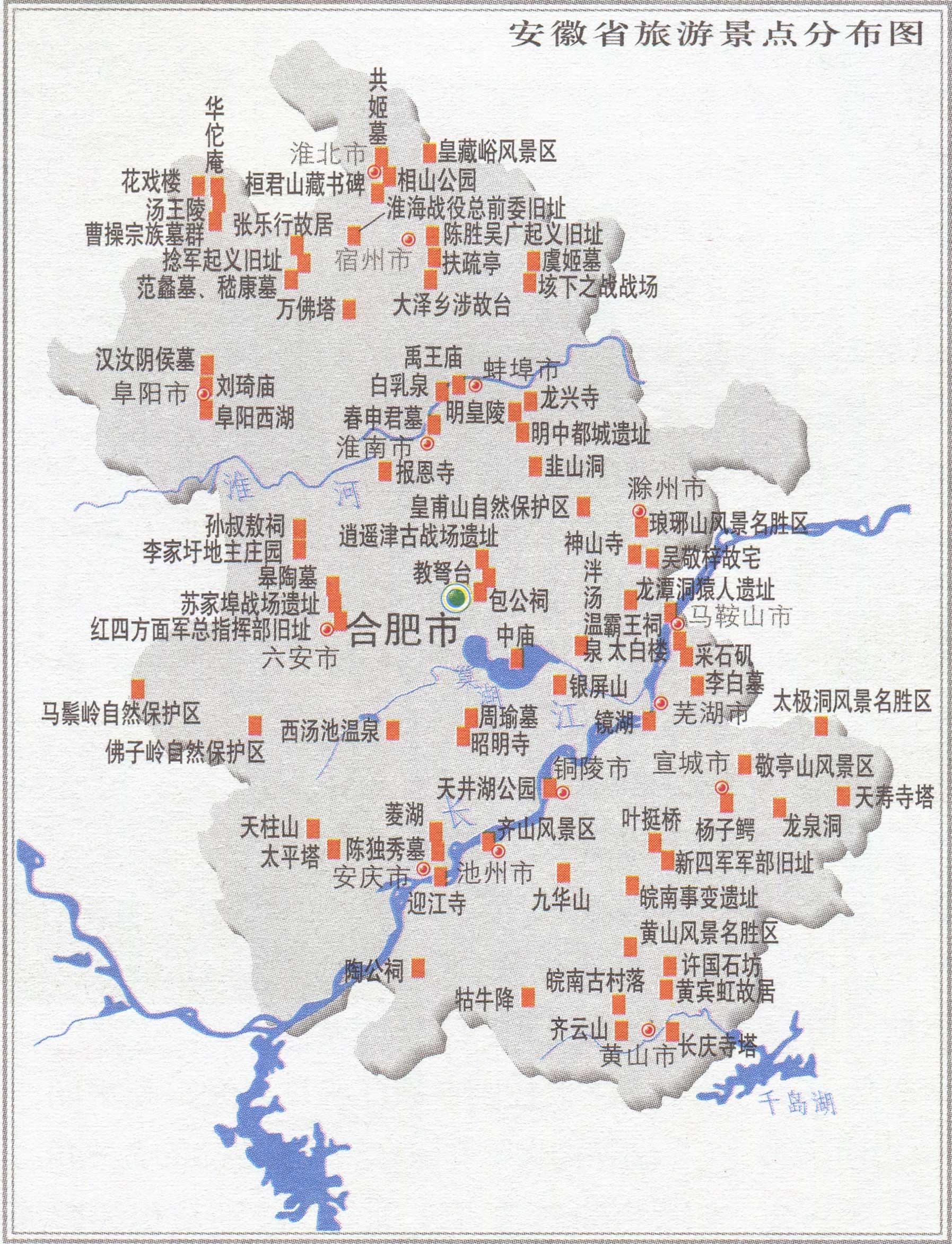 地图库 中国地图 专题 景点分布图 >> 安徽旅游景点分布图