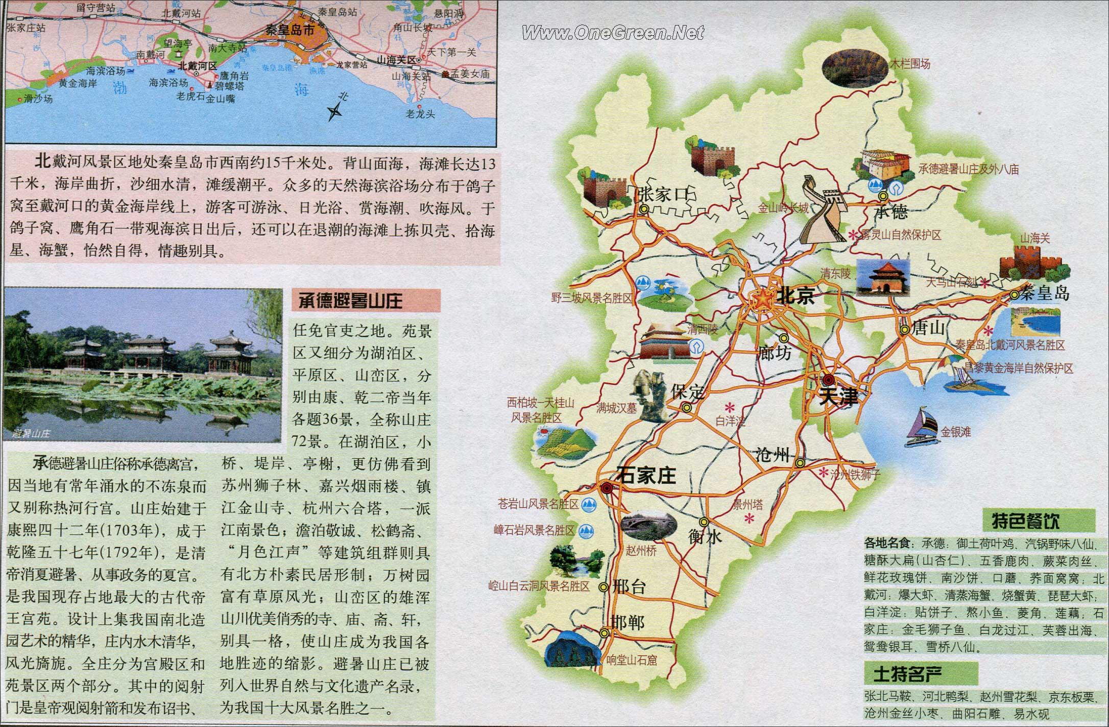 河北地图 河北省行政区划地图