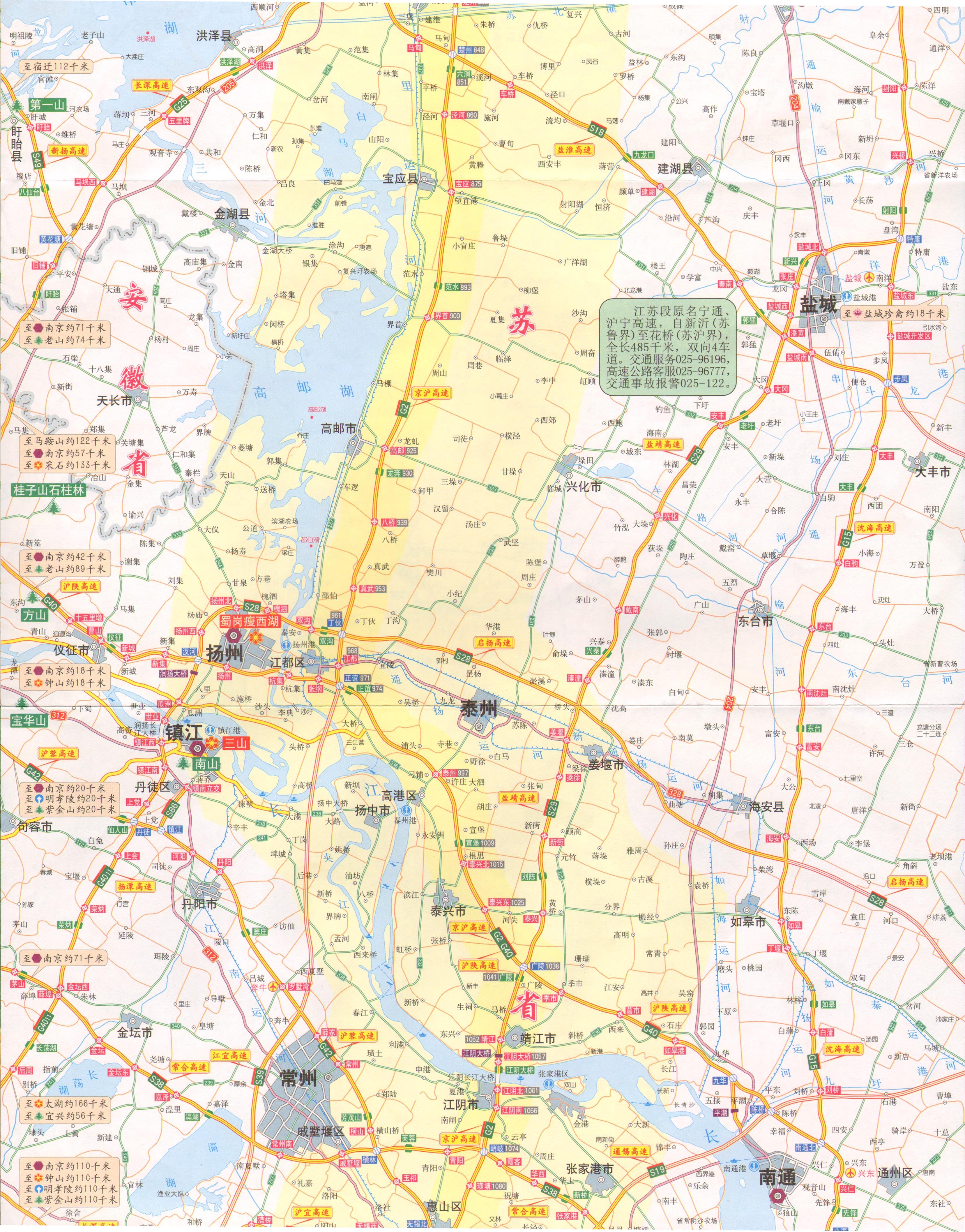 京沪高速公路线路图超长大图2013版7000万像素