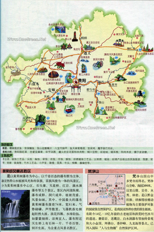 地图库 中国地图 专题 旅游详图 >> 贵州旅游地图详图  栏目导航:行政