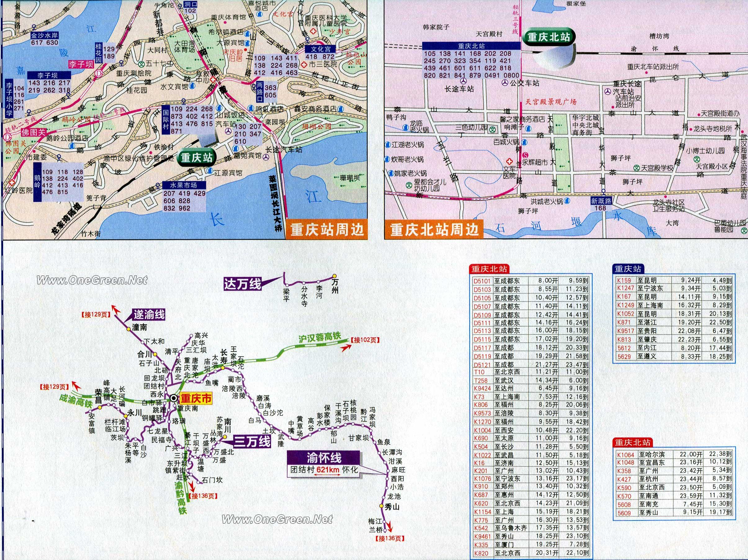 重庆市铁路交通地图