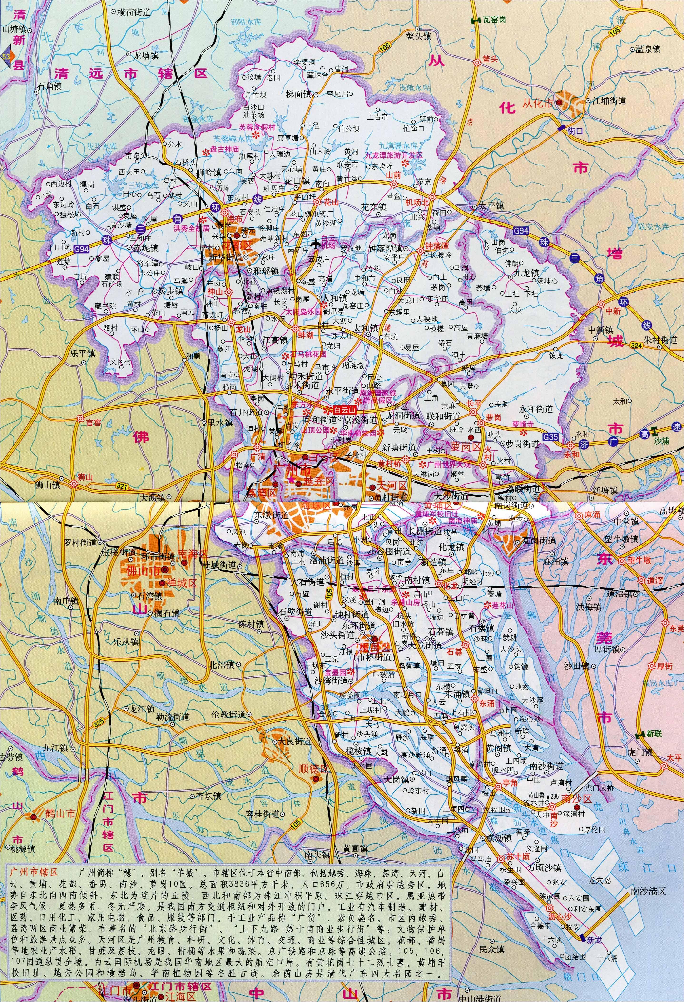 广州市辖区地图_广州市地图查询