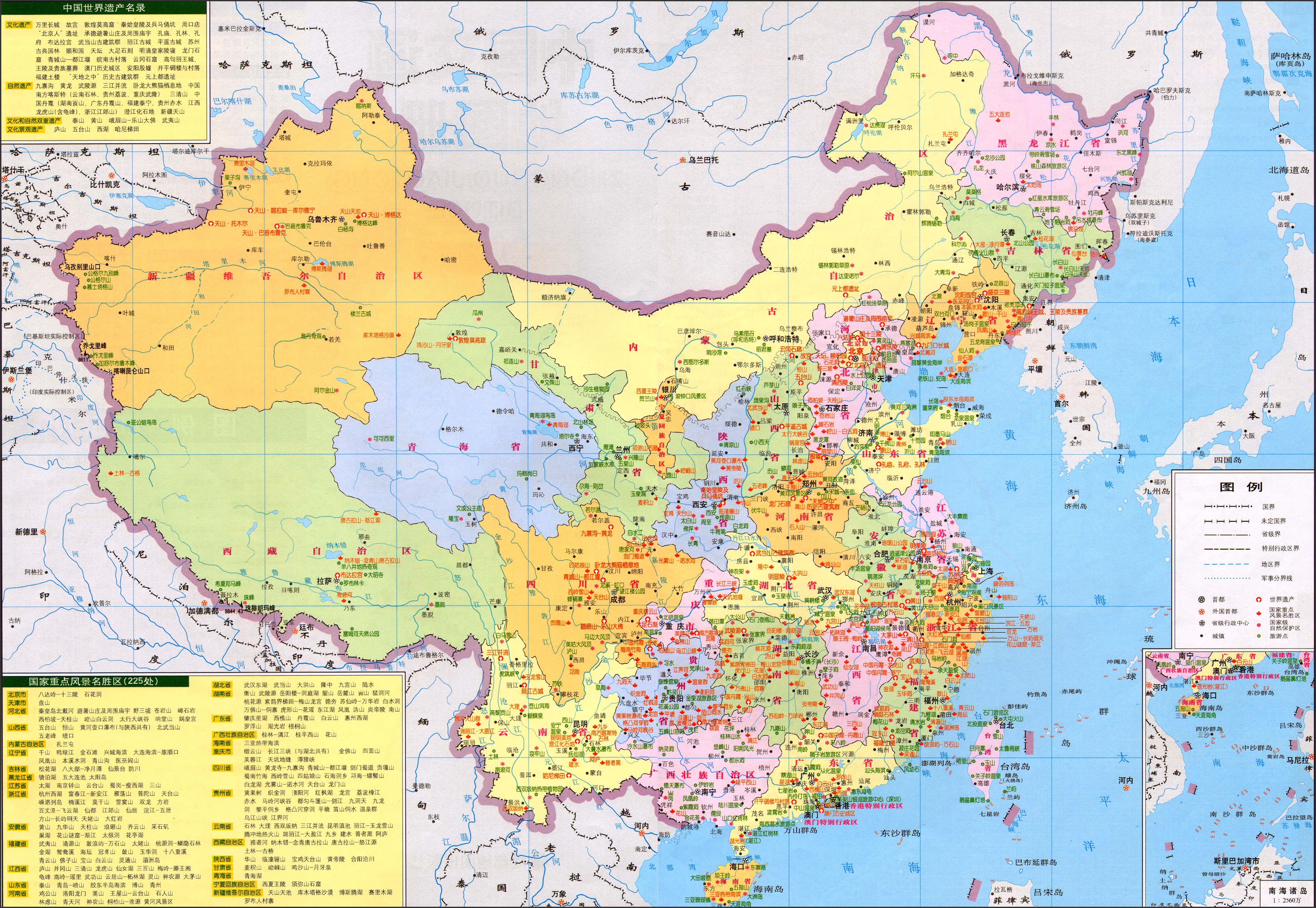 中国旅游地图2017版