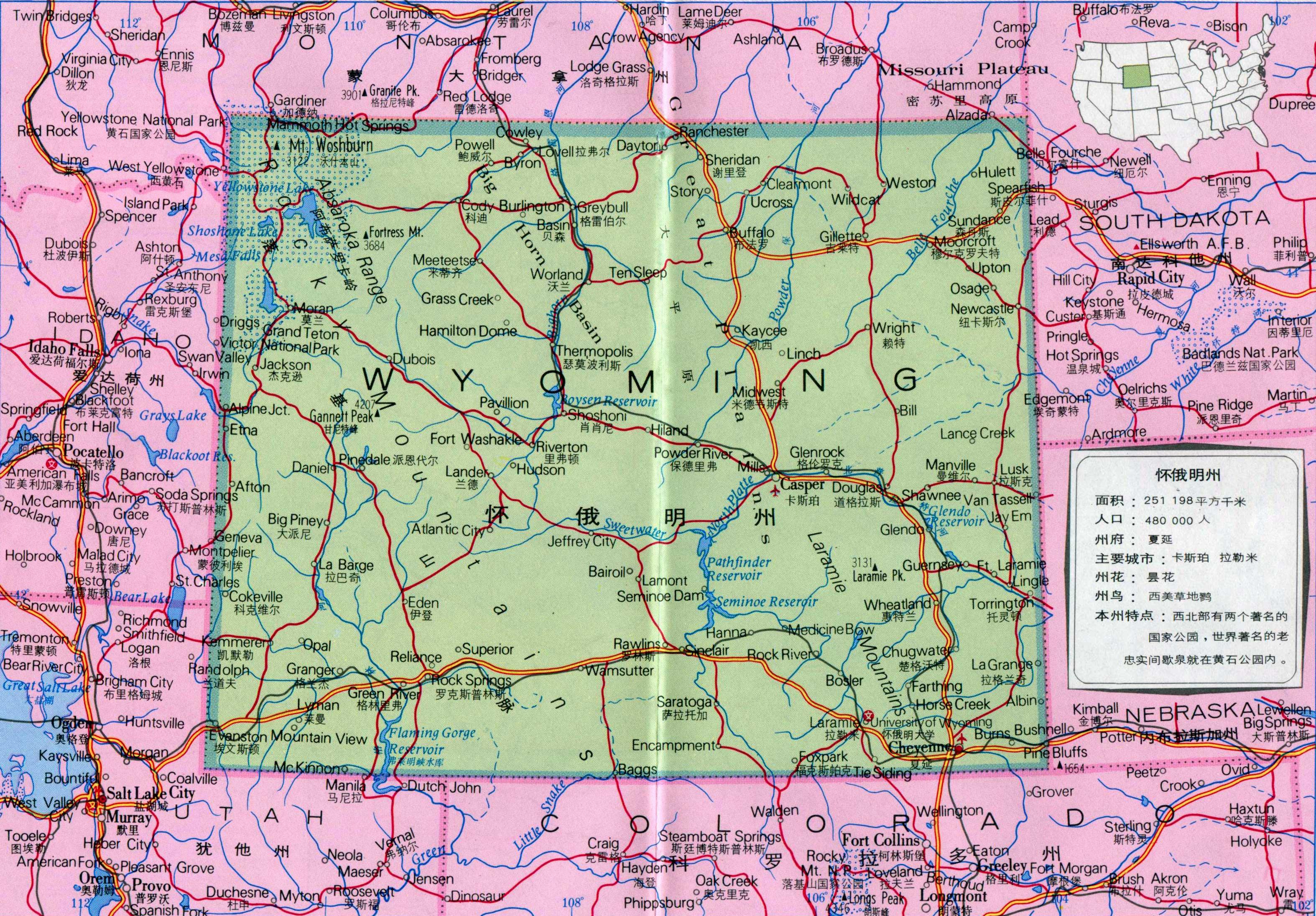 怀俄明州地图中文版_美国地图库