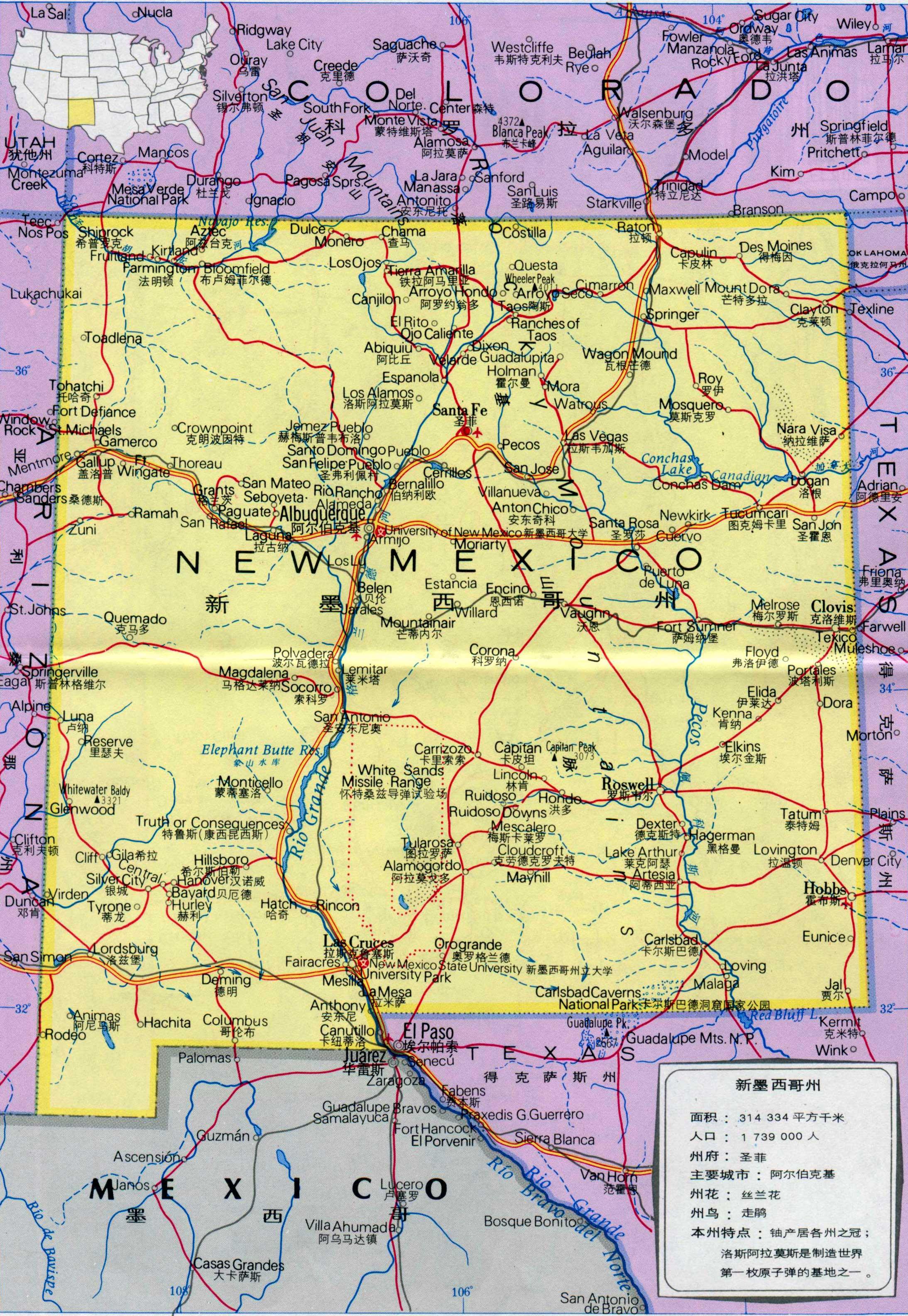 新墨西哥州地图中文版