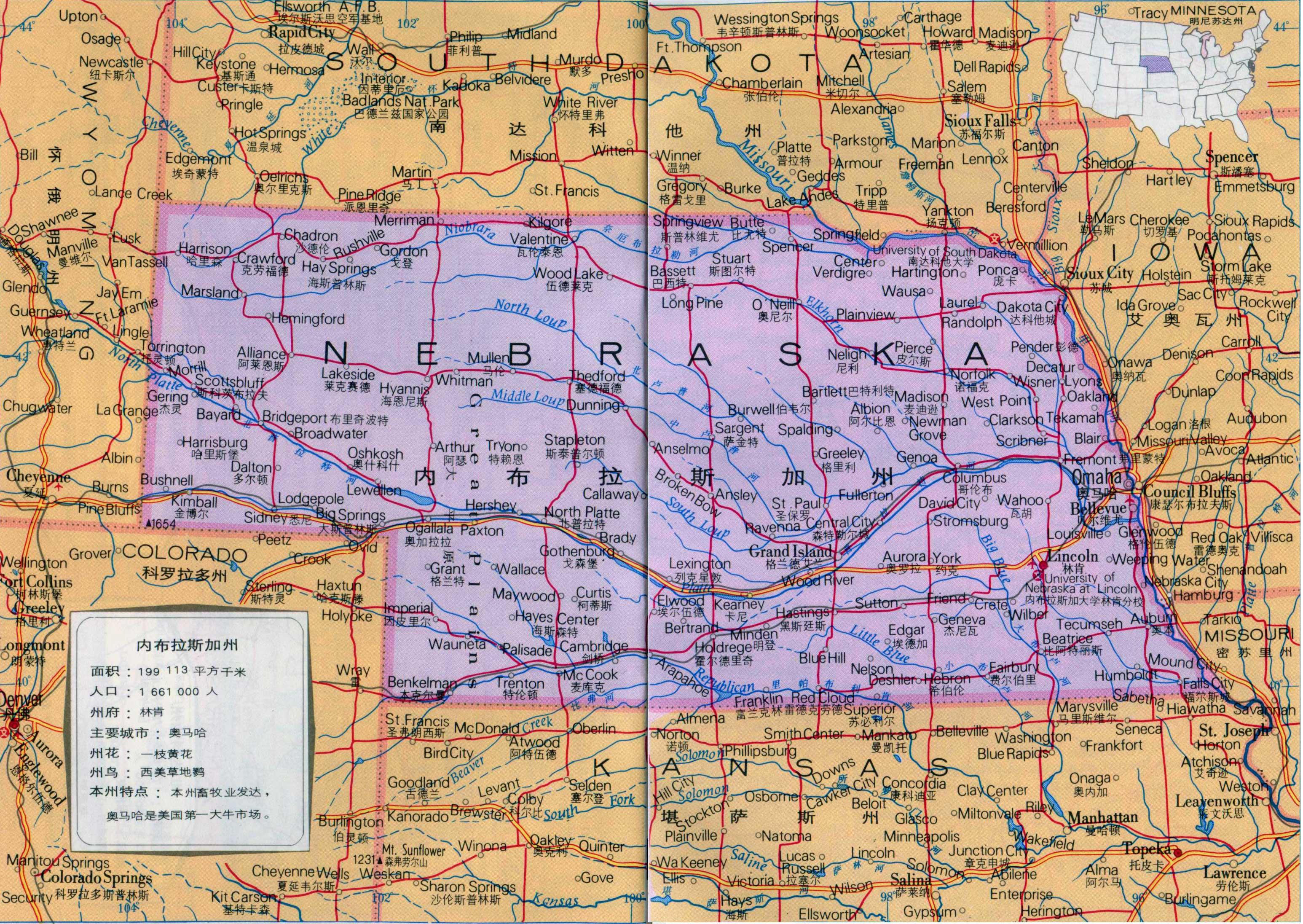 内布拉斯加州地图中文版