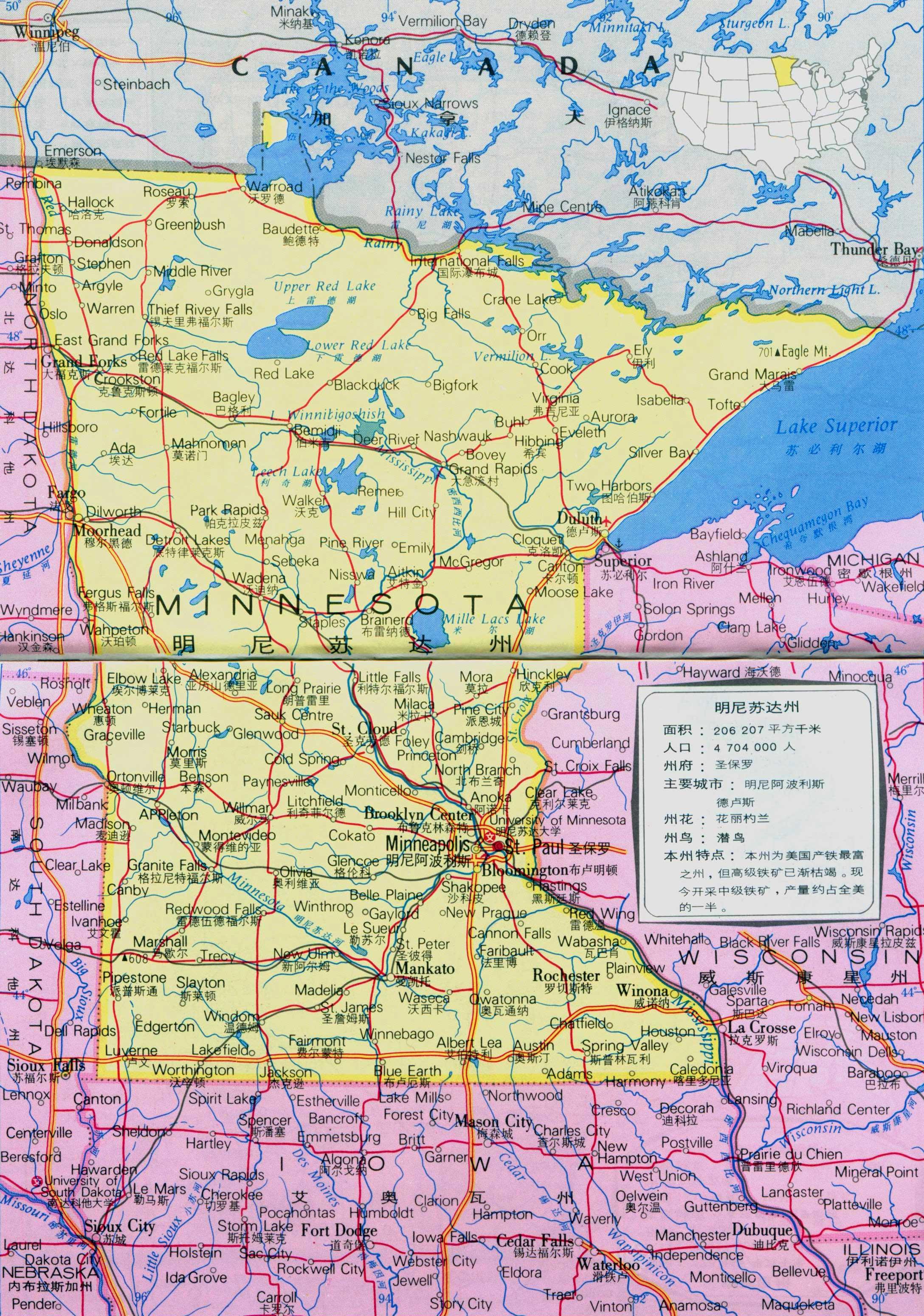 明尼苏达州地图中文版