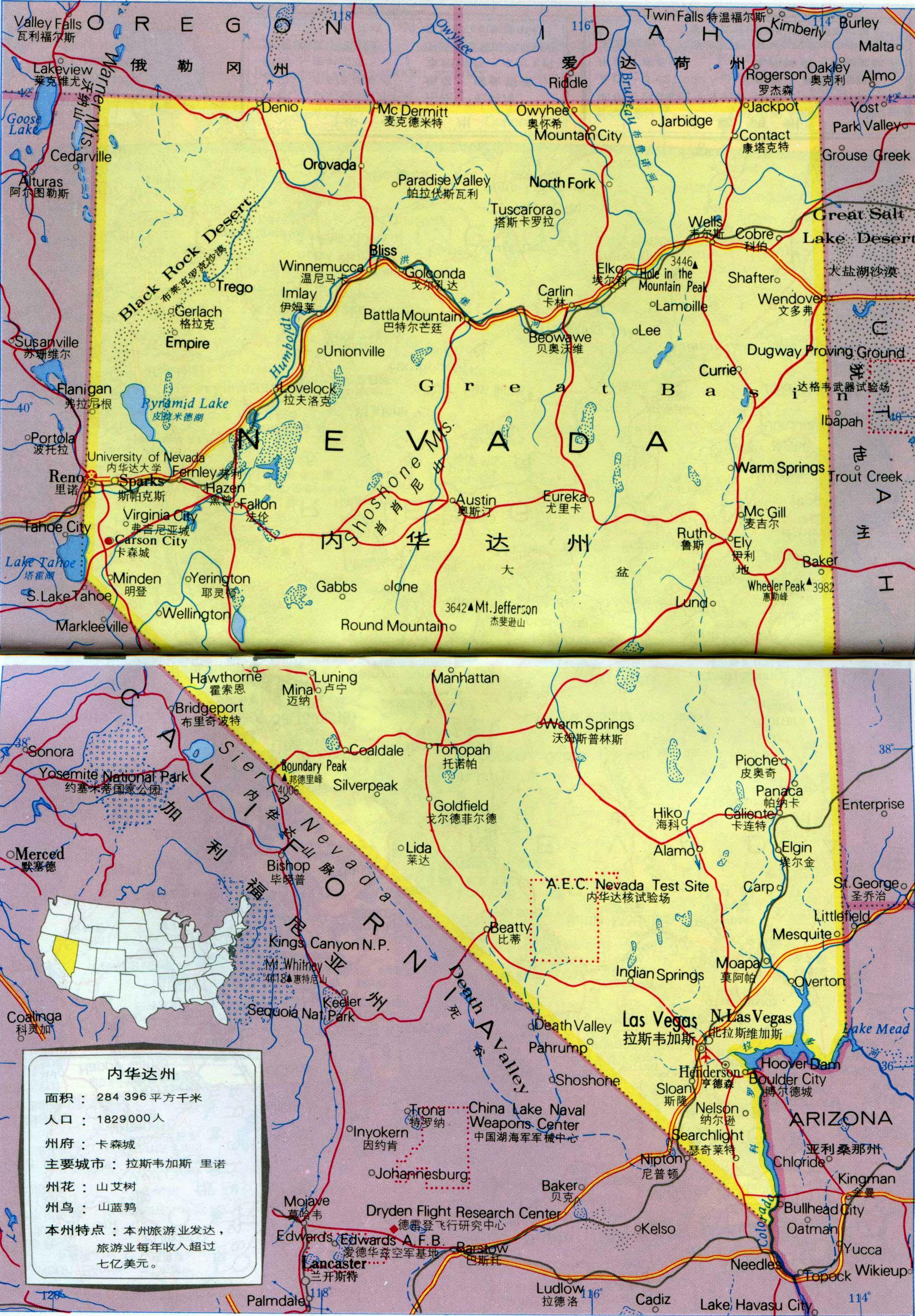 内华达州地图中文版 美国地图库