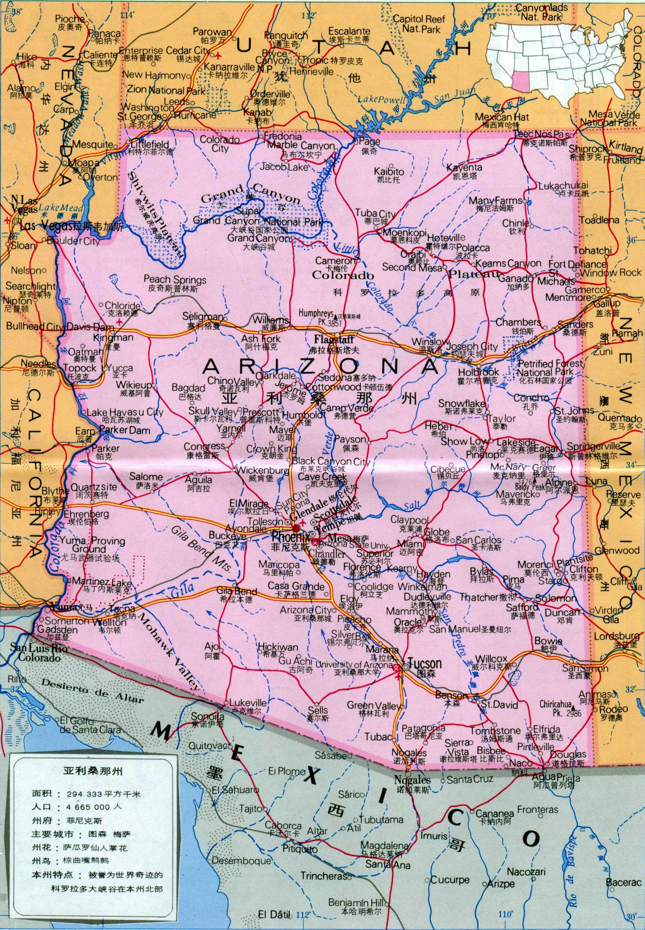 亚利桑那州地图中文版