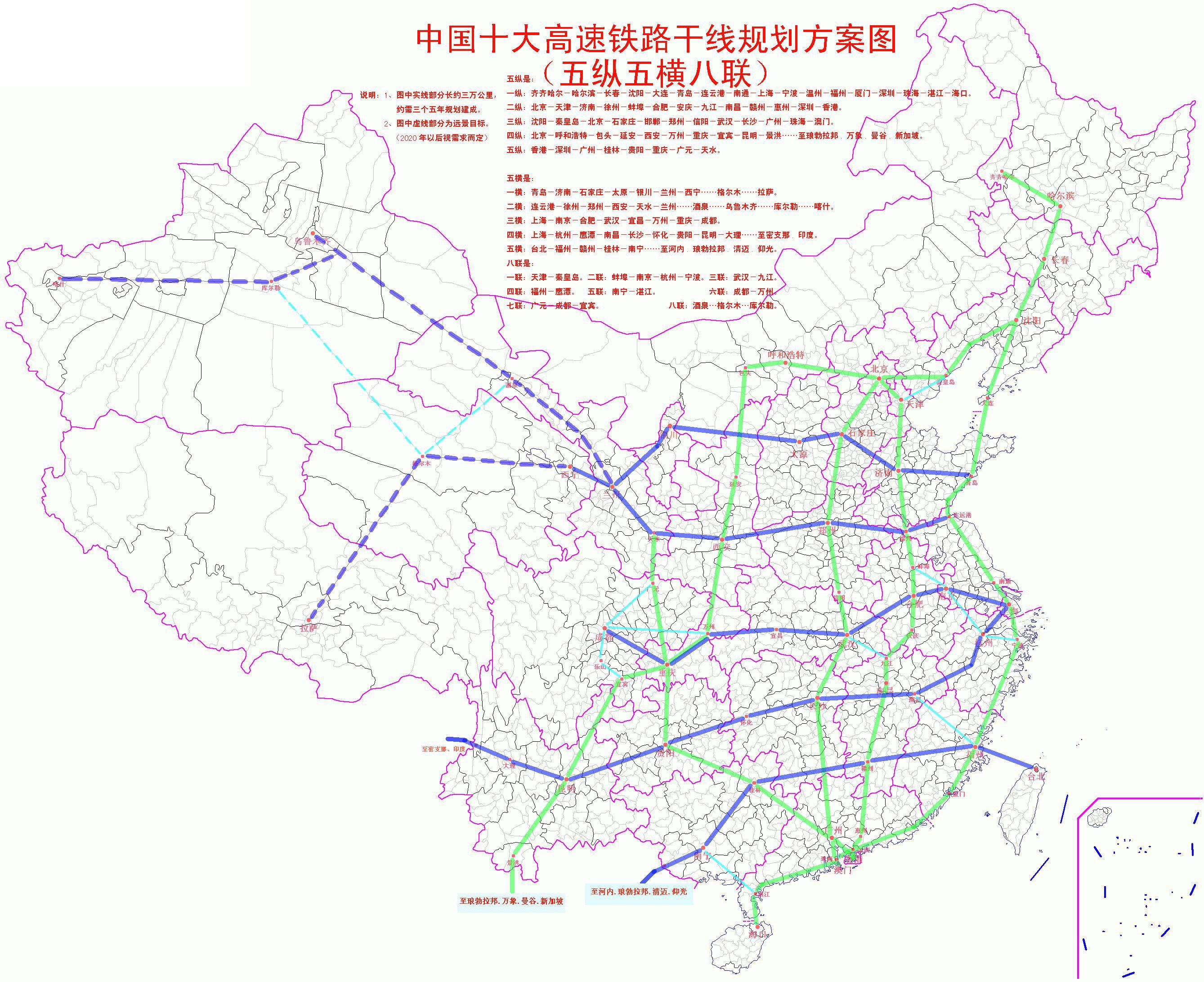 中国十大高速铁路规划方案图