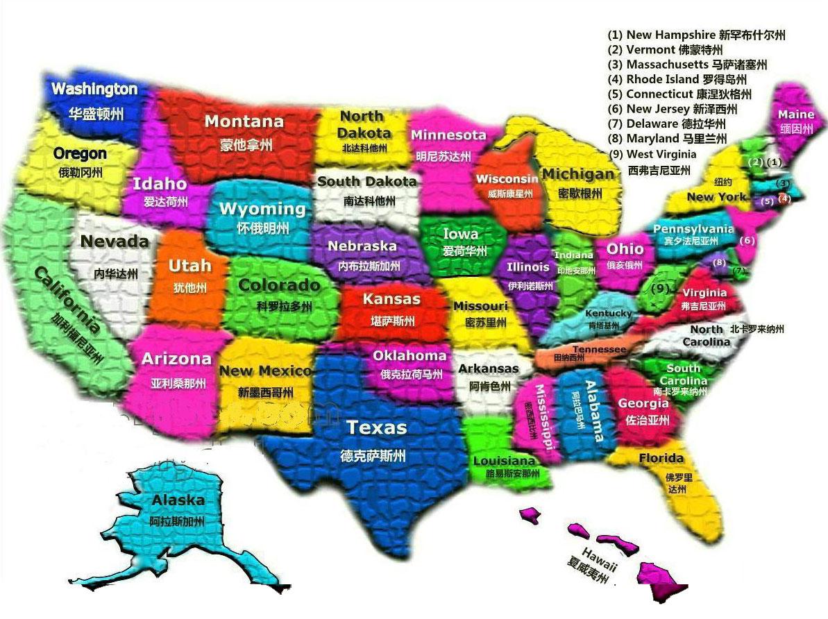 美国地图(中英文彩图)