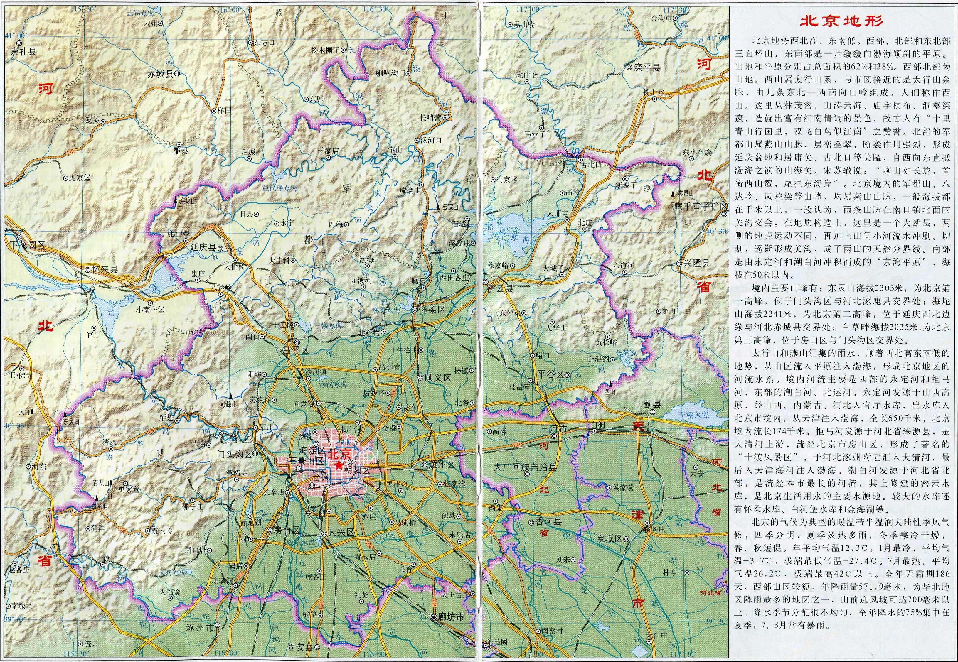 北京交通地图高清版