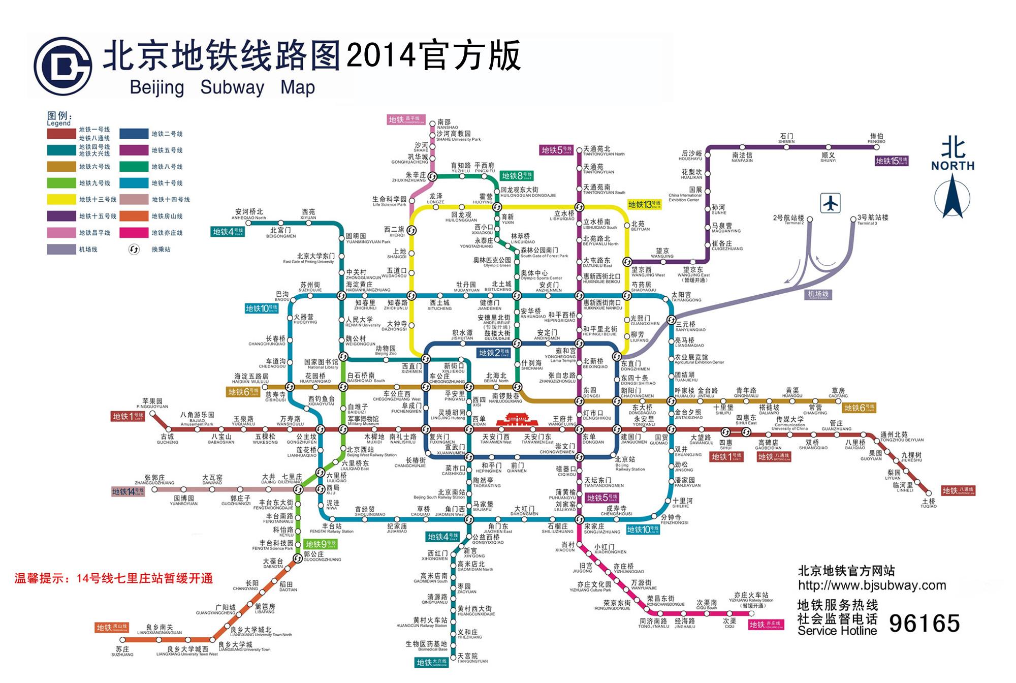 北京地铁线路图2016年最新官方版图片