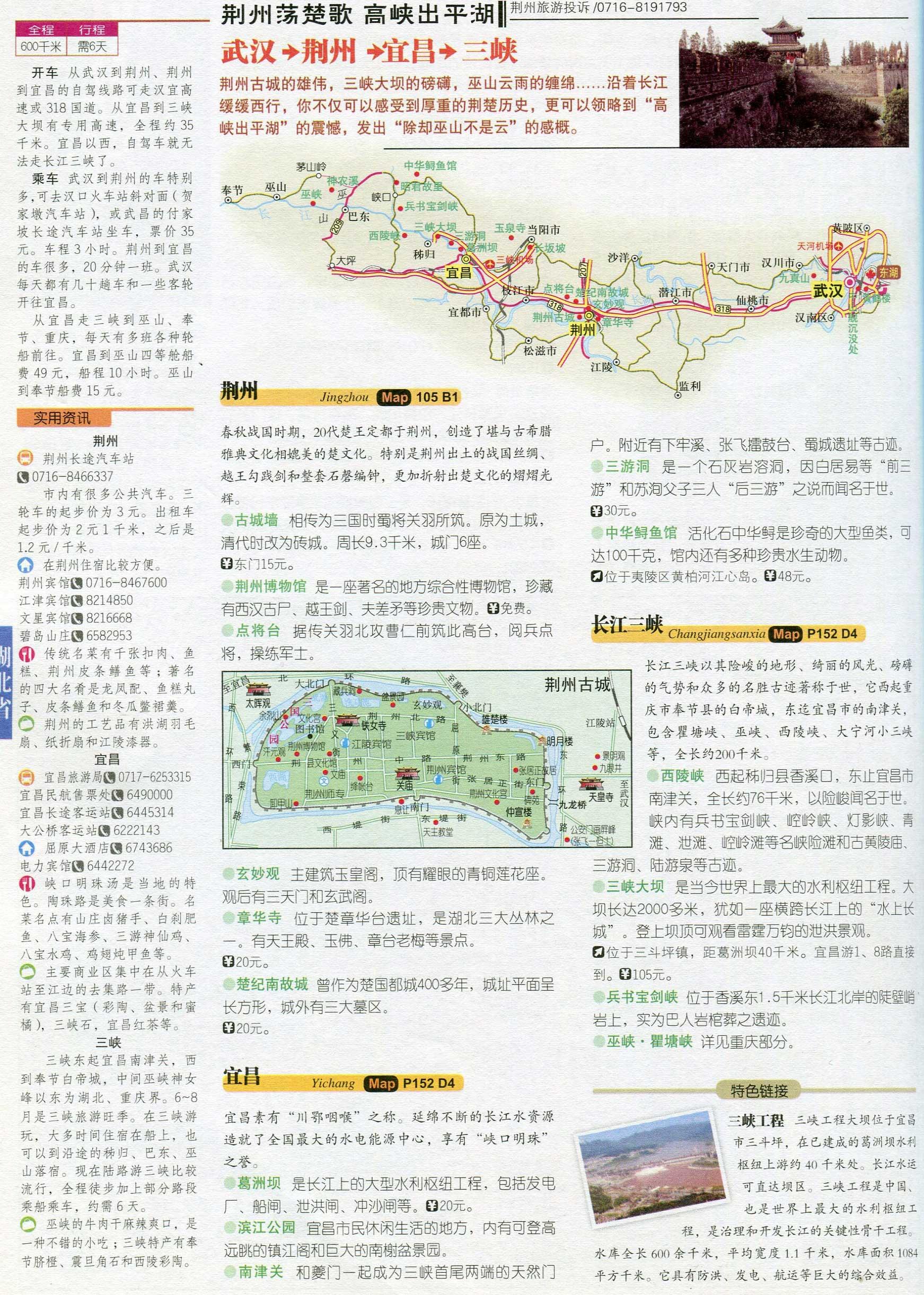 湖北旅游线路图 武汉荆州宜昌三峡高清图片