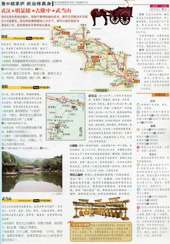 湖北旅游线路图武汉明显陵古隆中武当山高清图片
