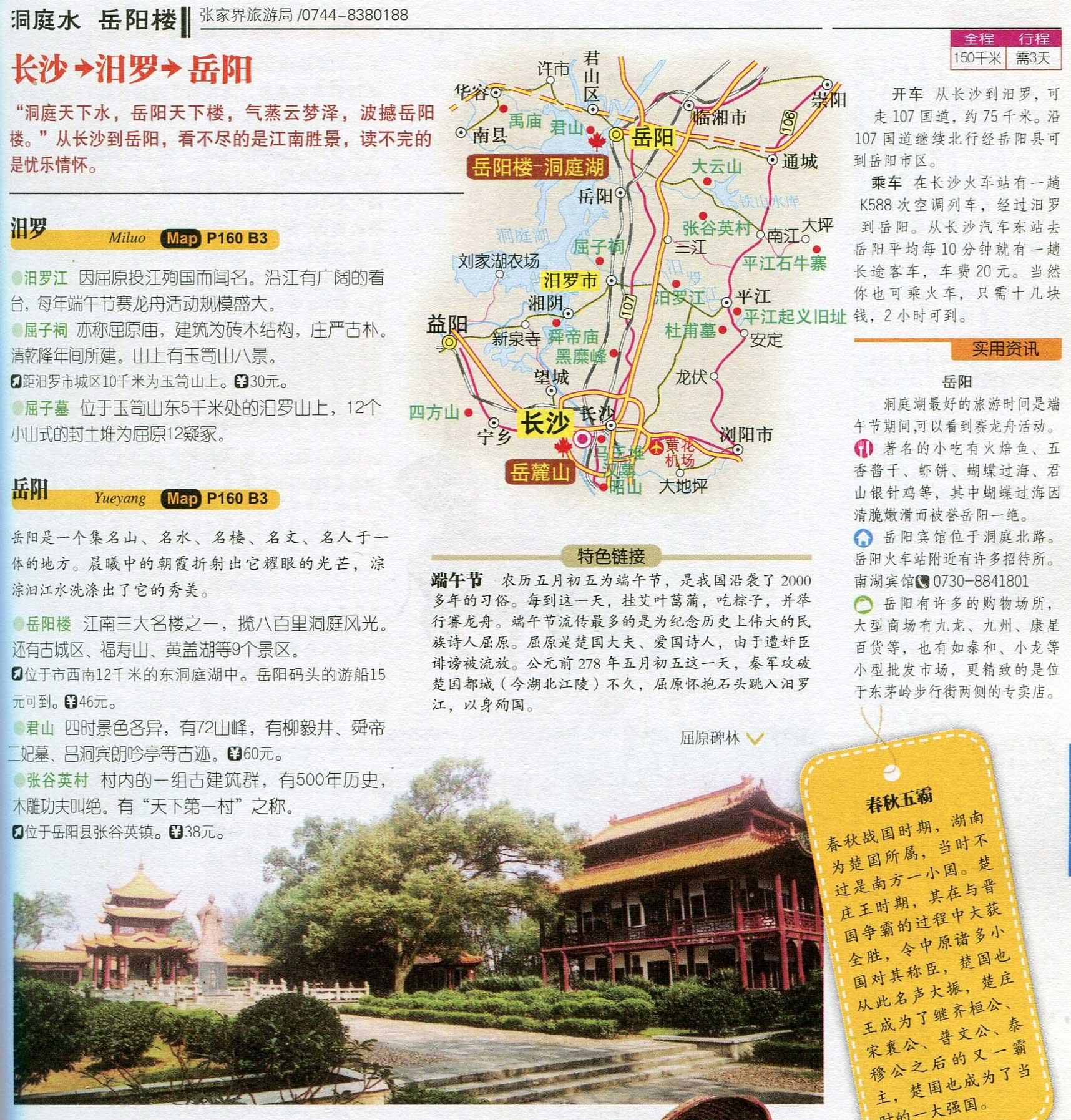 湖南旅游线路图长沙汨罗岳阳高清版大 汨罗市旅游地图图片高清图片