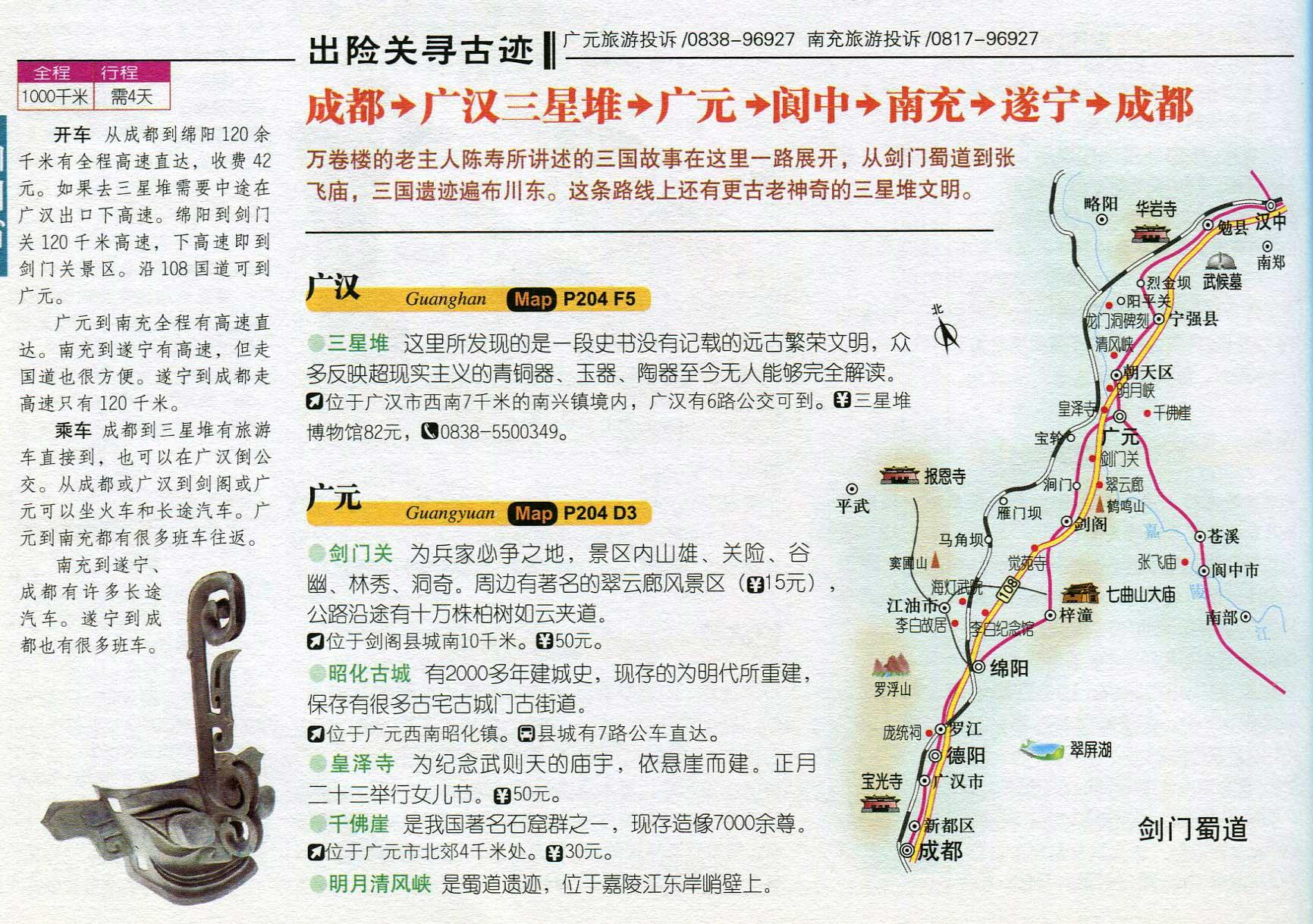 四川旅游线路图_出险关寻古迹_四川旅游地图