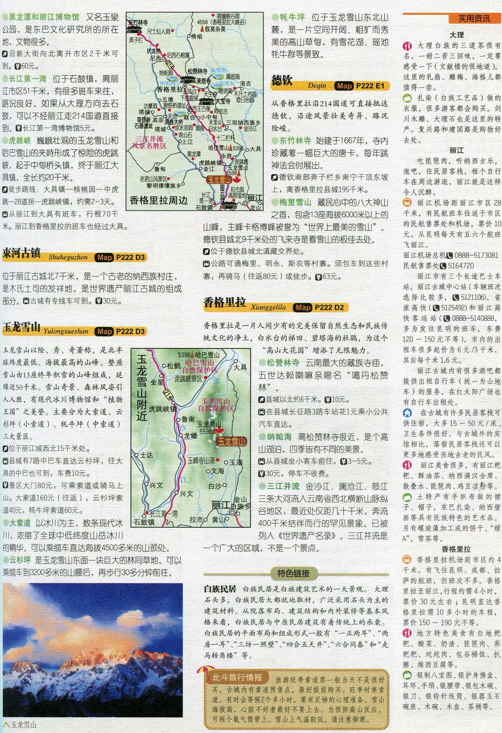 云南旅游线路图 茶马古道高清图片