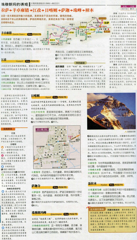 西藏旅游线路图 珠穆朗玛峰 1713 3000高清图片