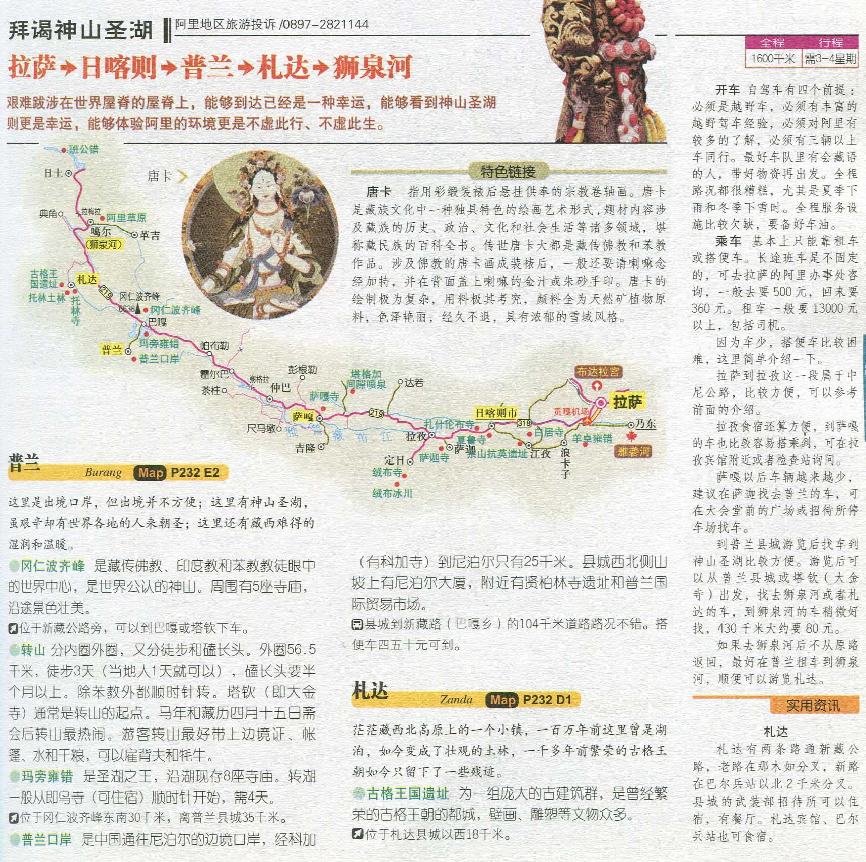西藏旅游线路图 神山圣湖高清版大地图高清图片
