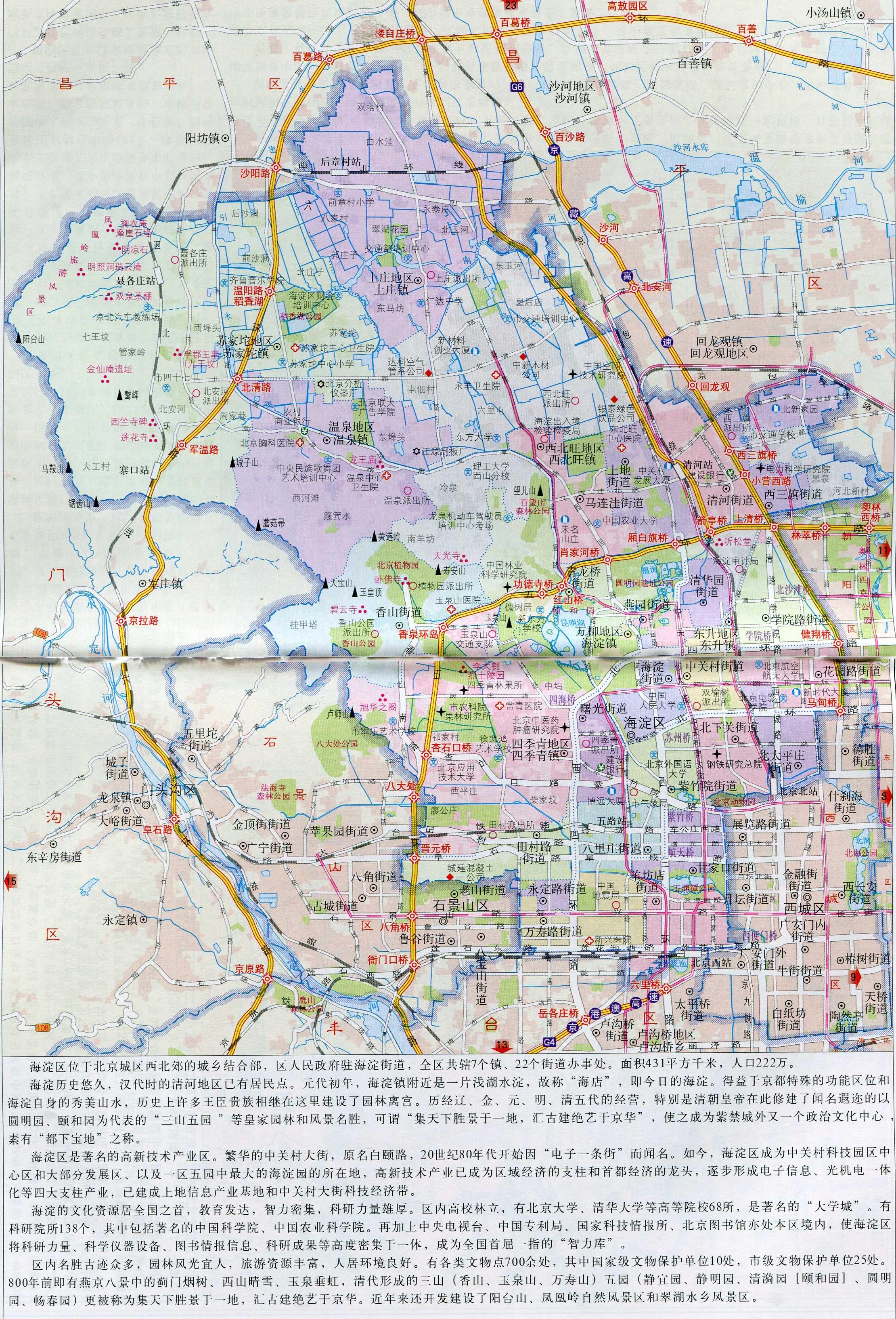 北京城区地图集 上一张地图