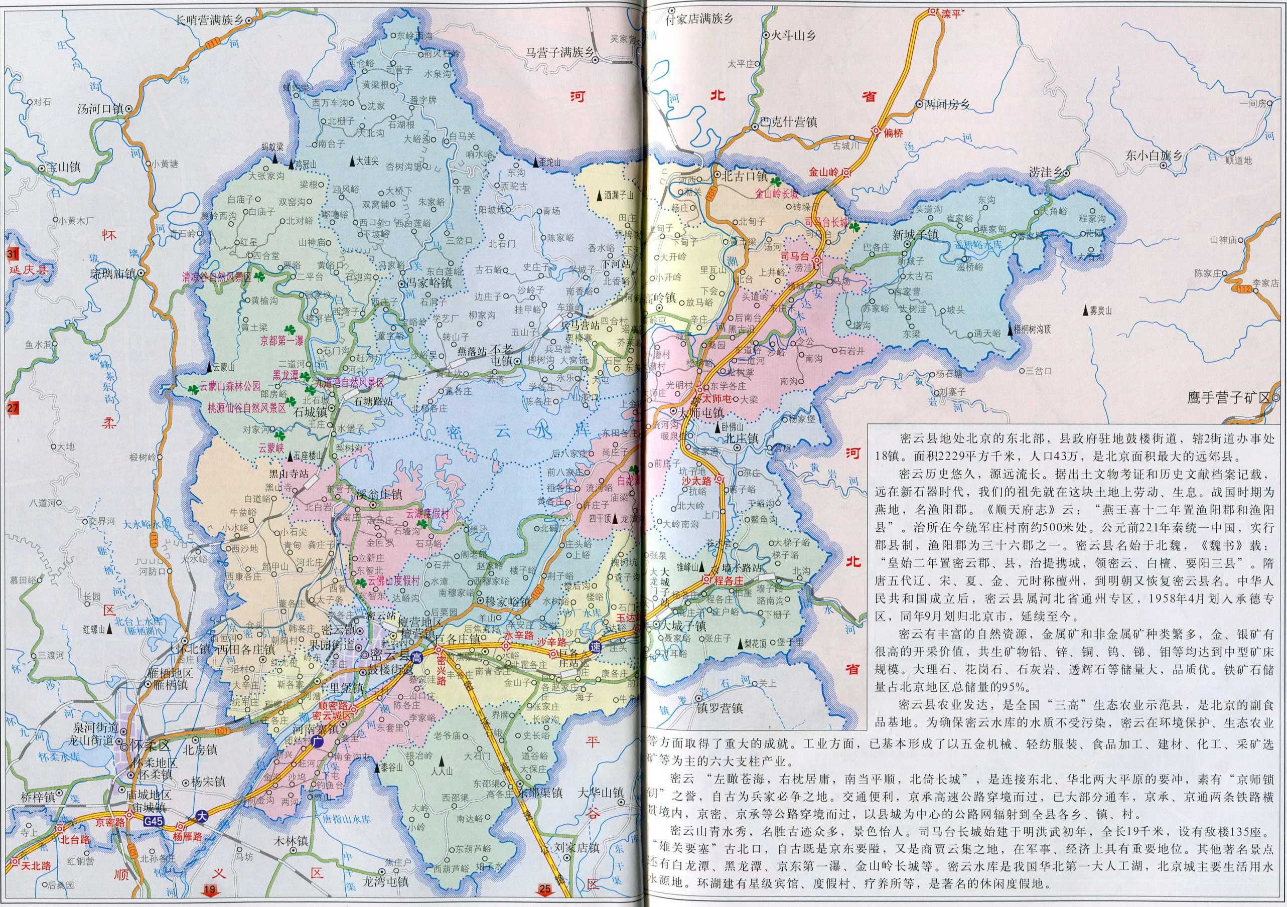 北京市密云县地图_北京区县地图集地图库图片