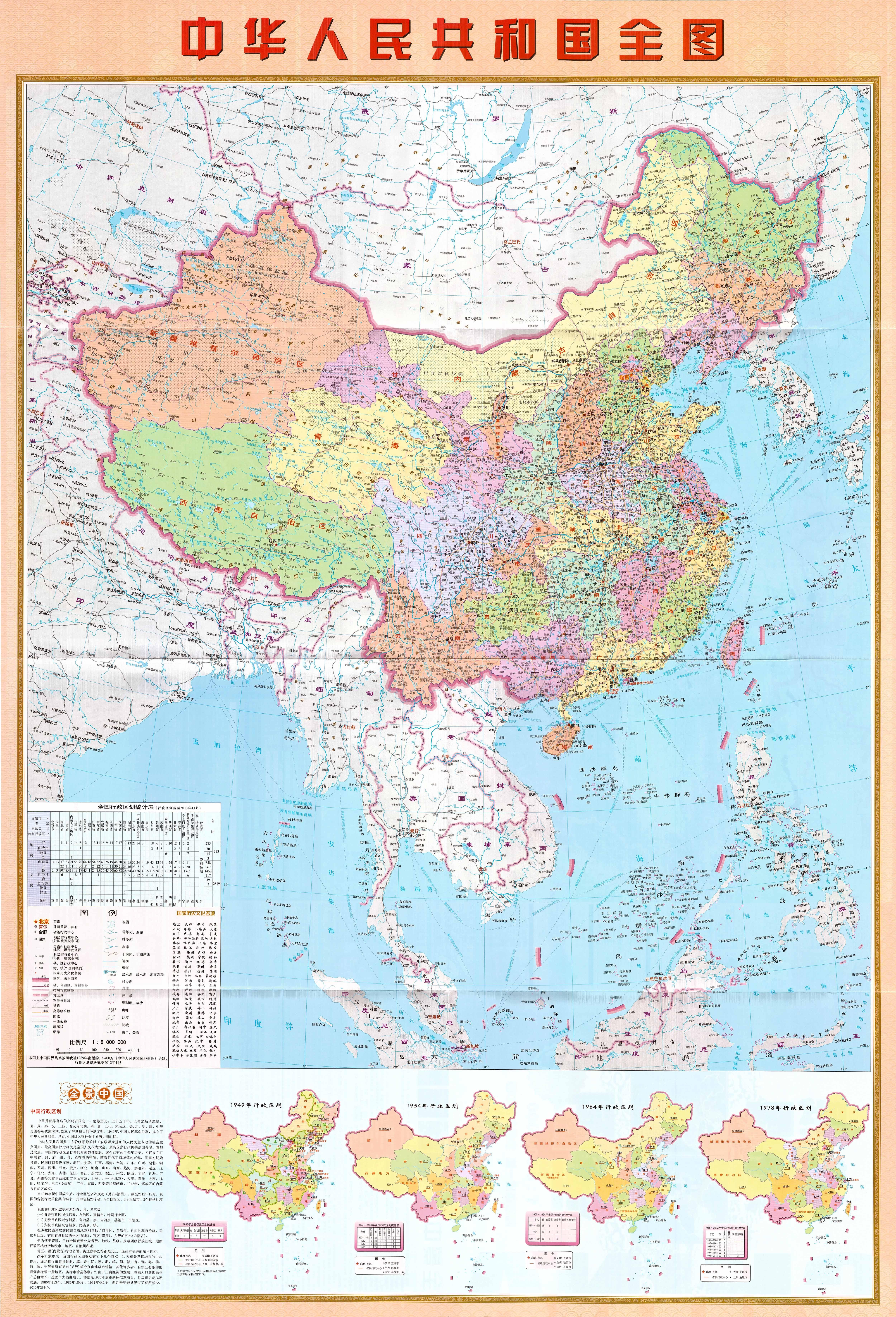竖版中国地图全图高清版大图