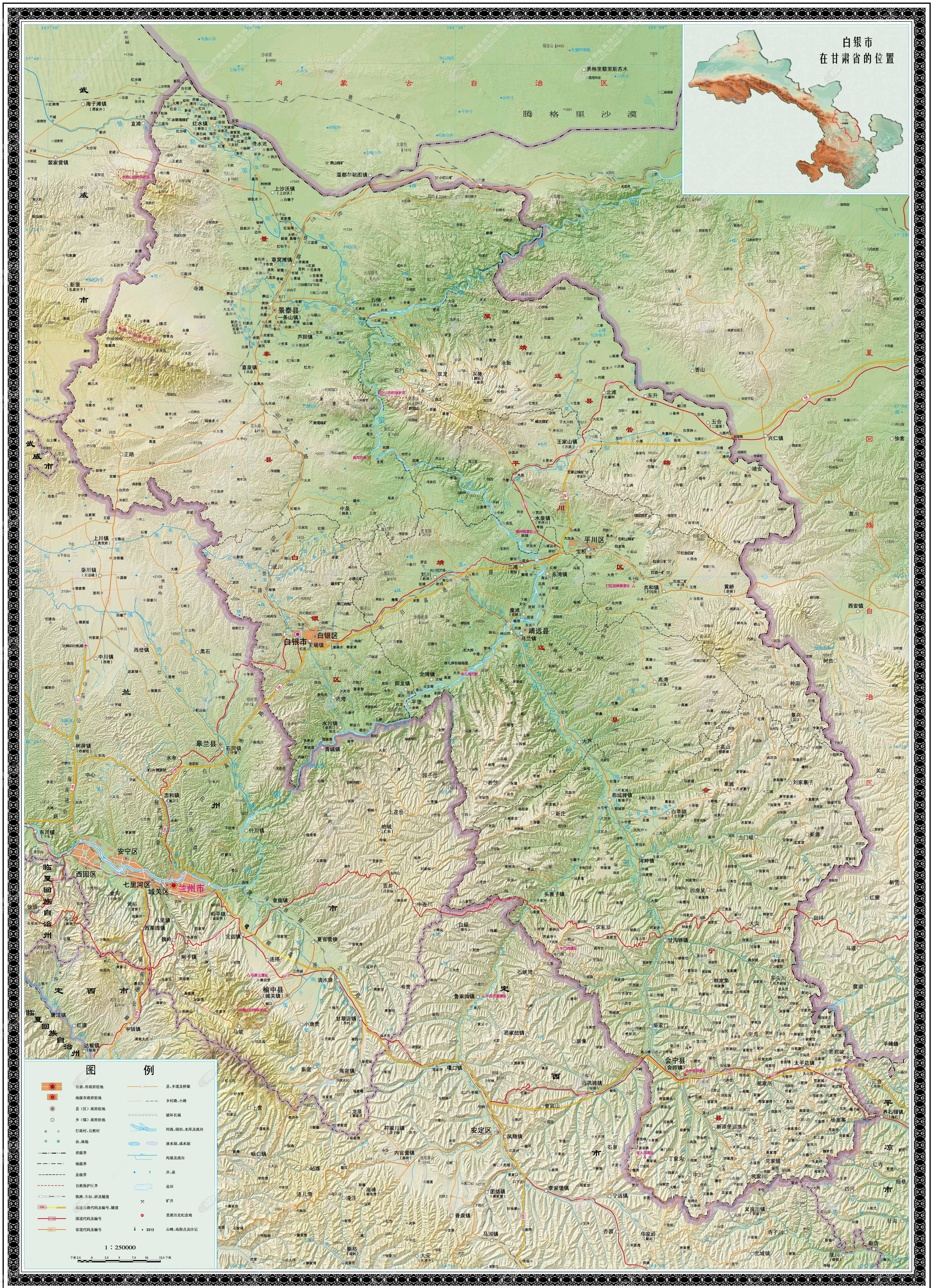 白银市地图(晕渲版)