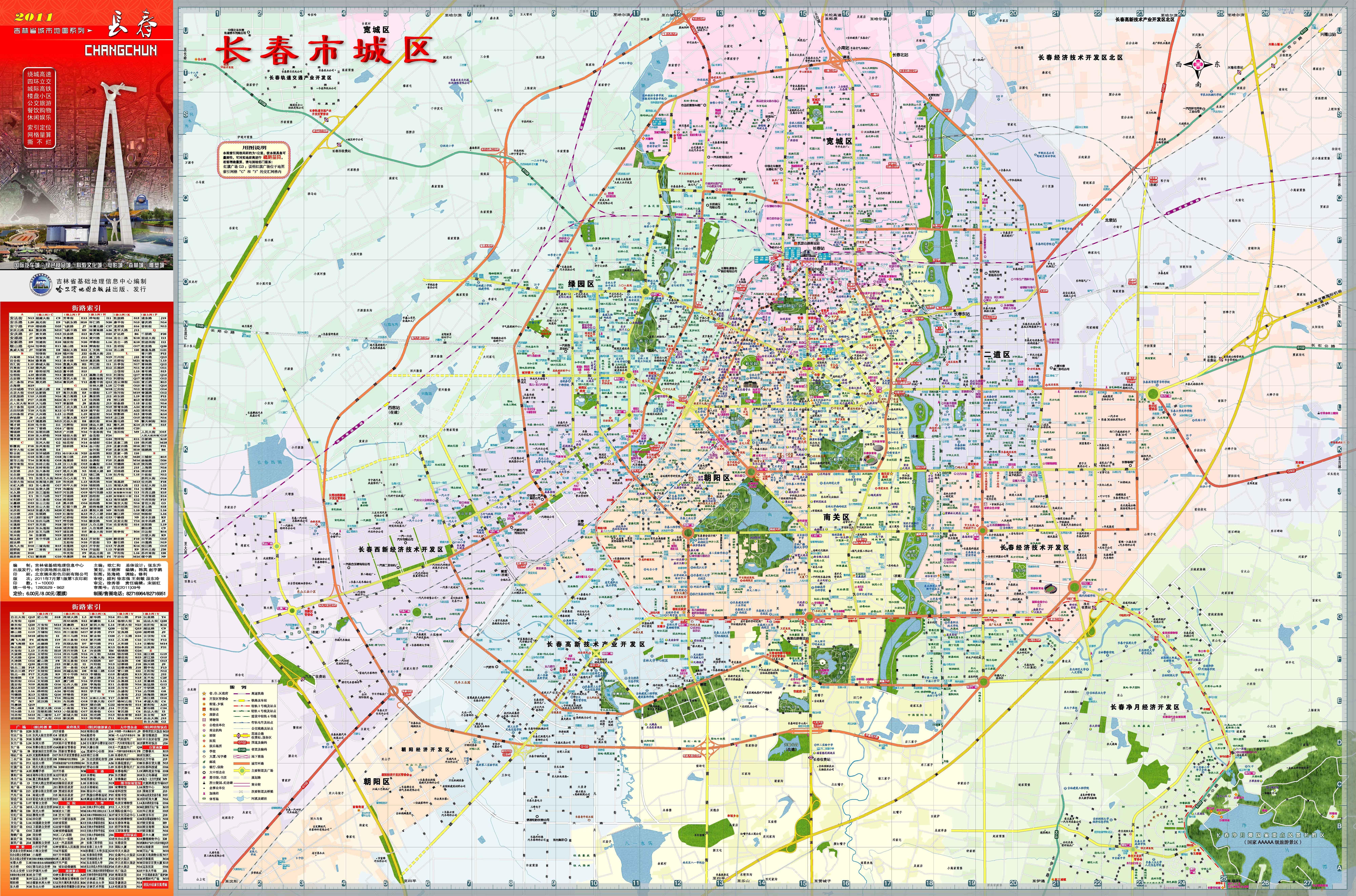长春市地图全图高清版