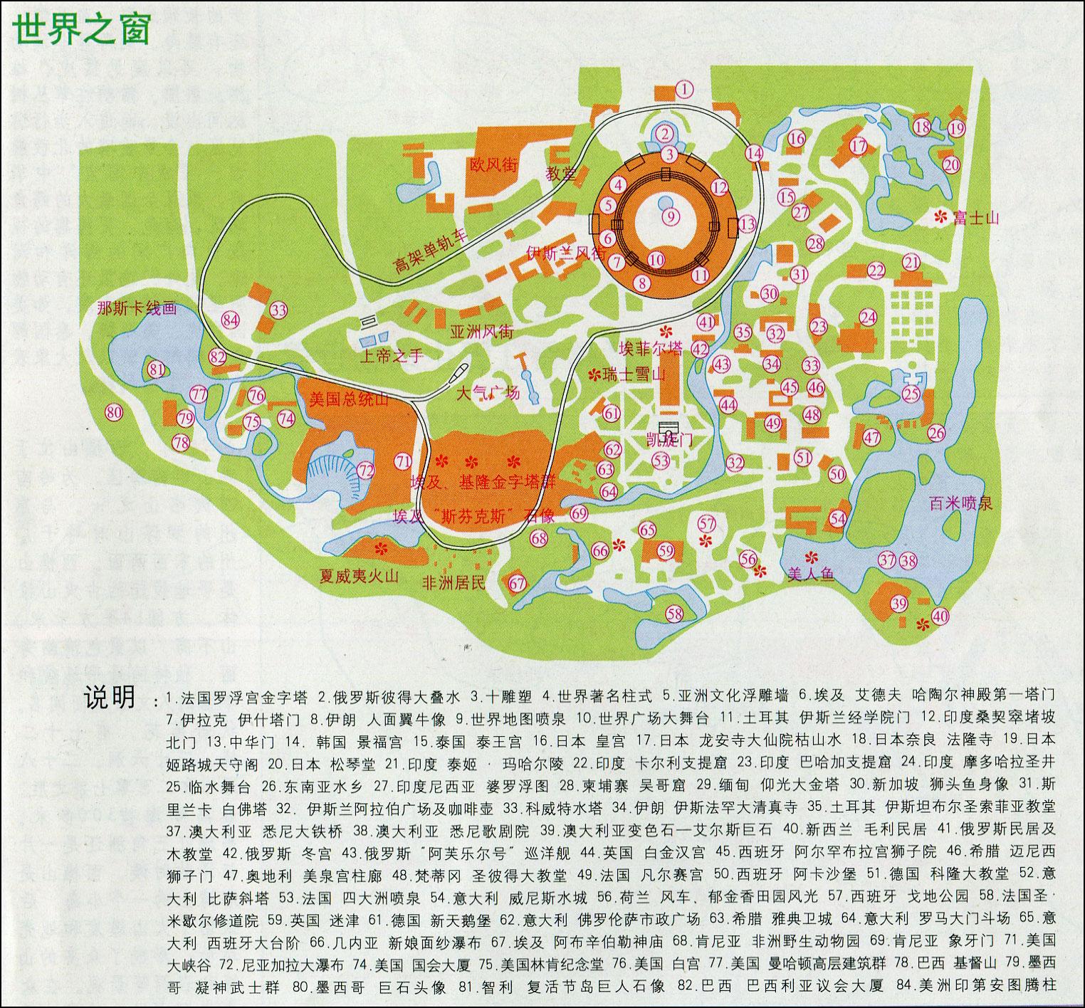 浙江旅游景点大全_世界之窗_广东旅游地图库_地图窝