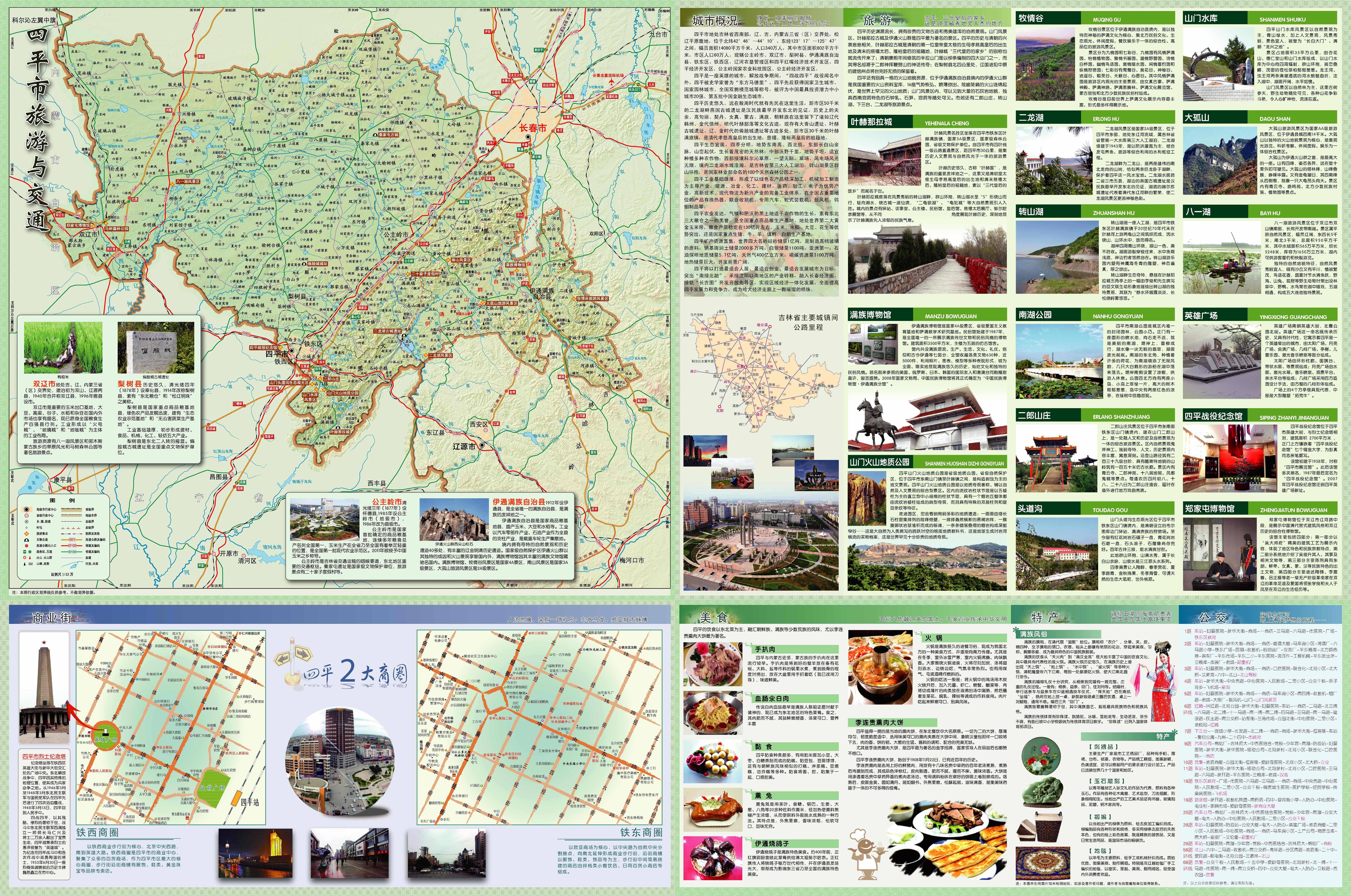 四平市旅游地图高清版大图