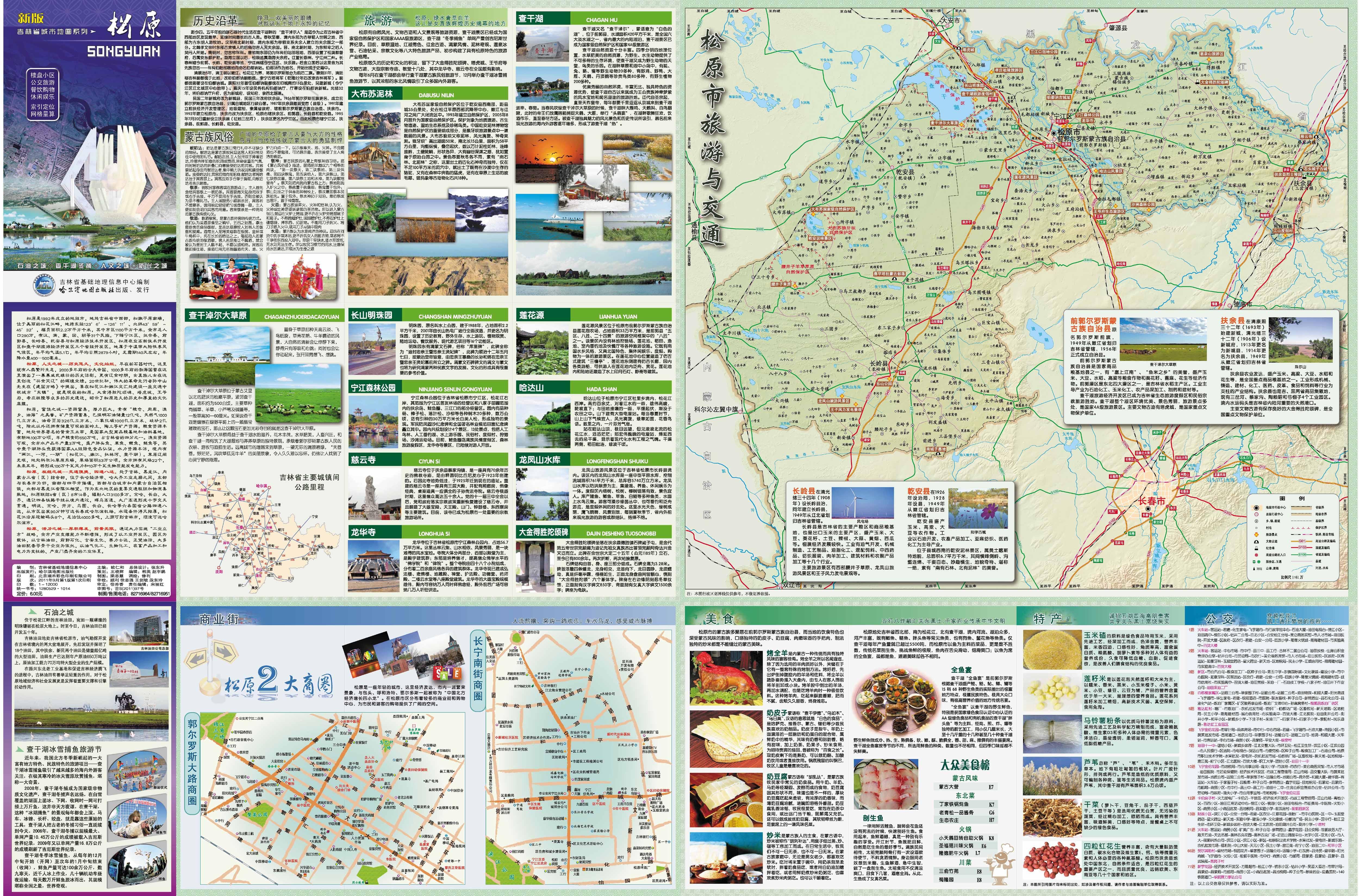 松原市旅游地图高清版大图