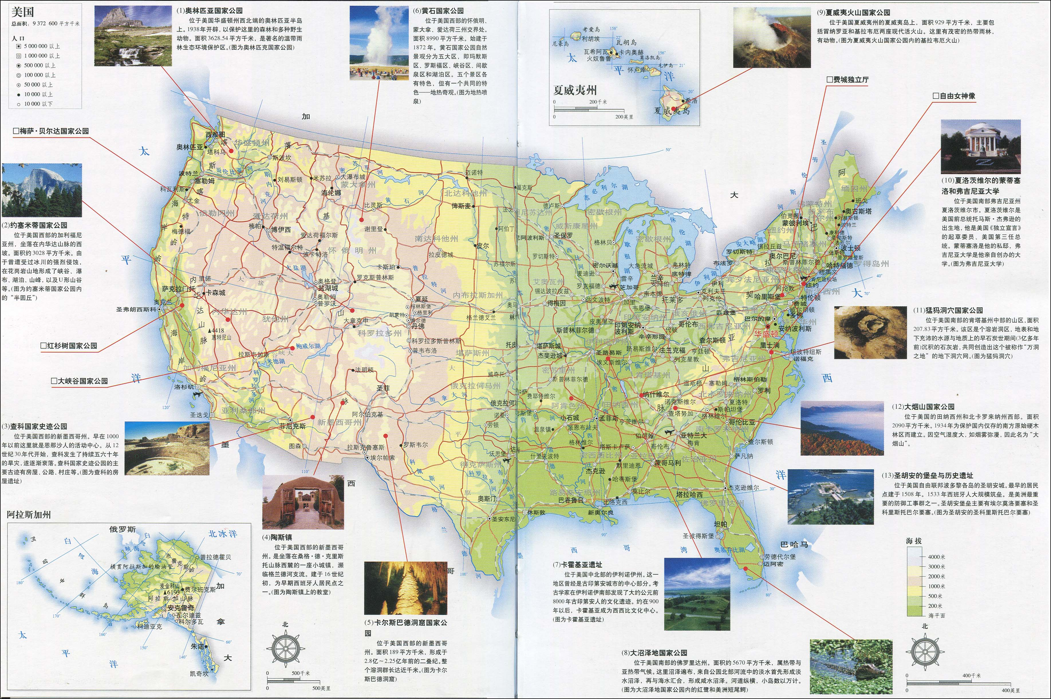 美国旅游景点_美国地图库_地图窝