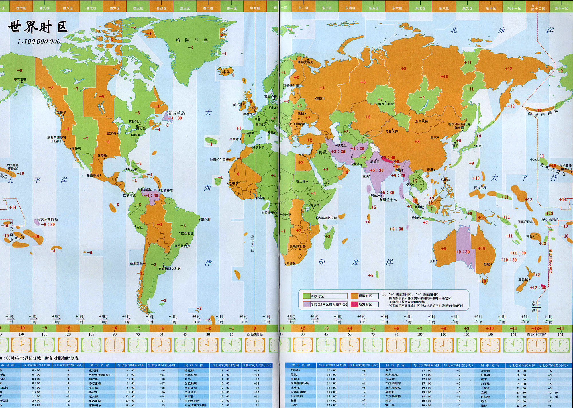 世界时区地图_世界地图库