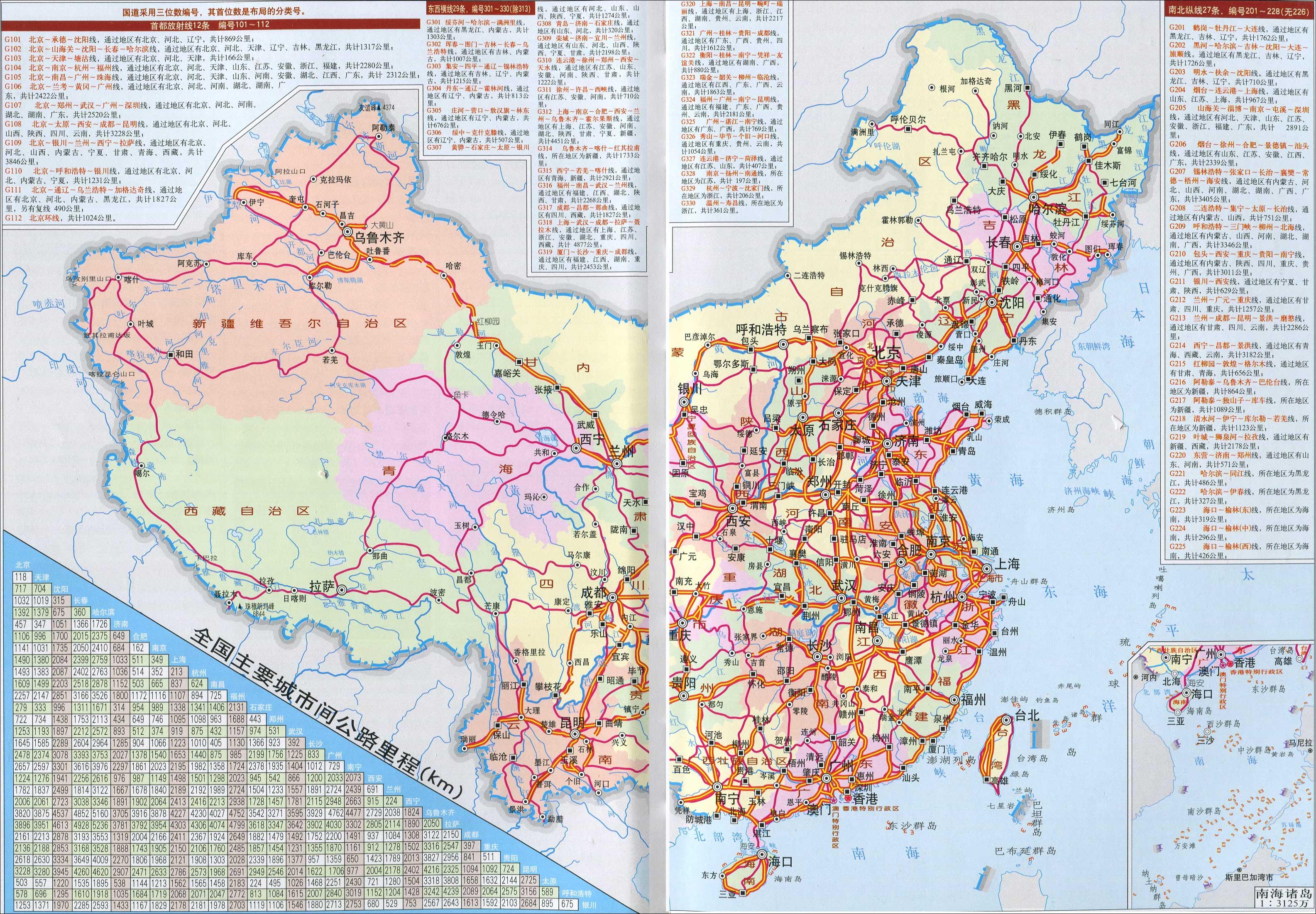 中国公路地图