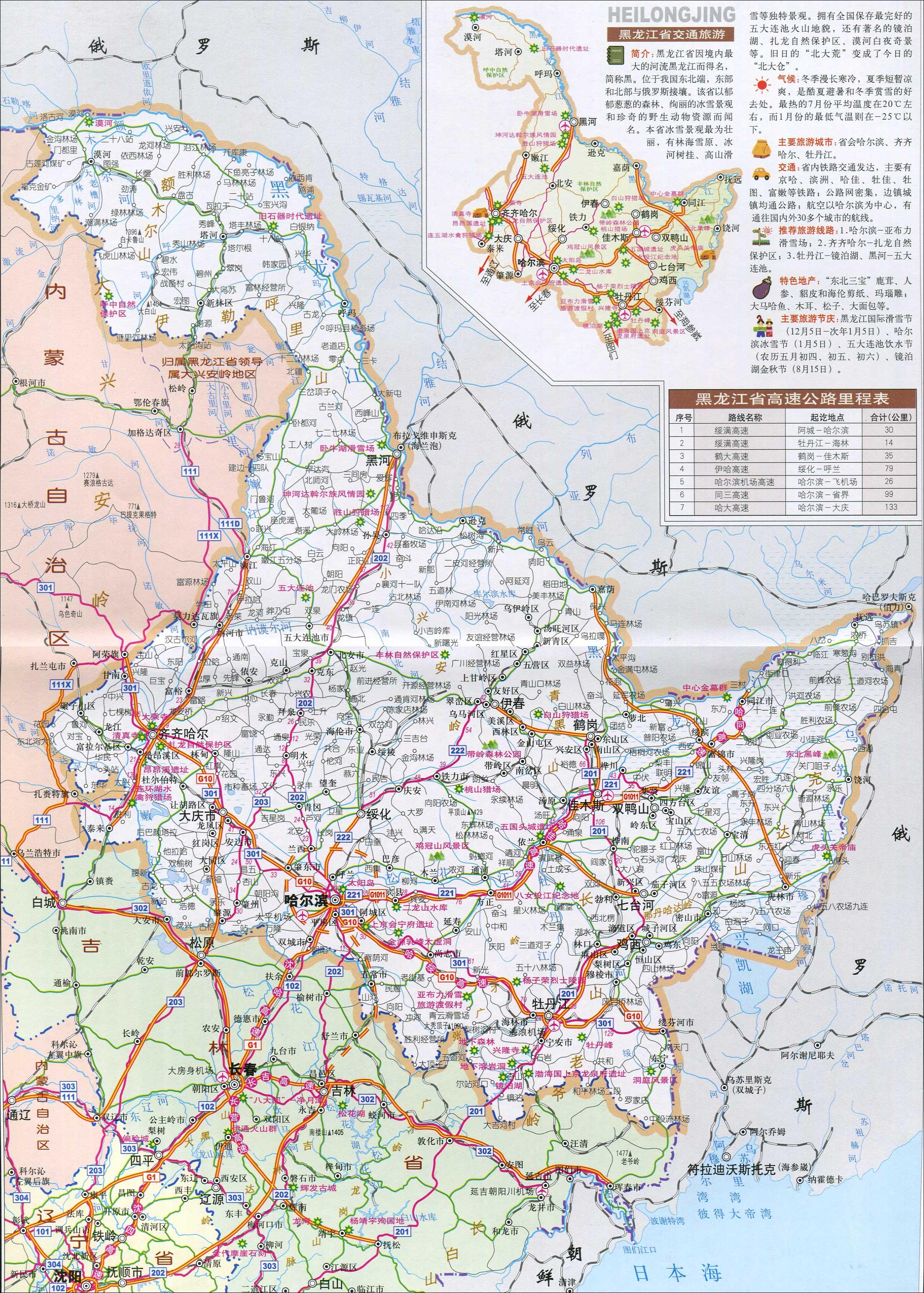 黑龙江旅游交通地图