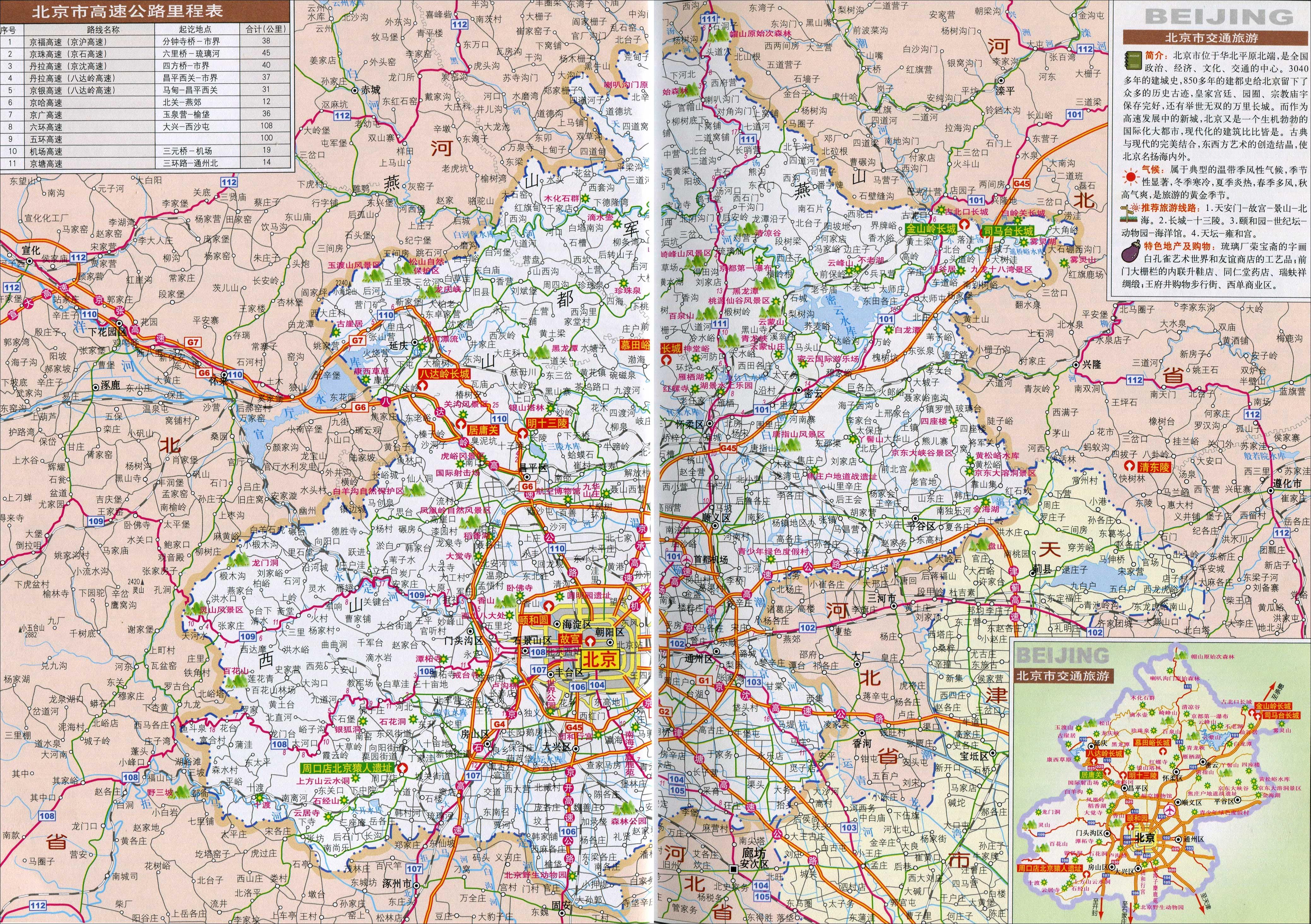 北京旅游交通地图