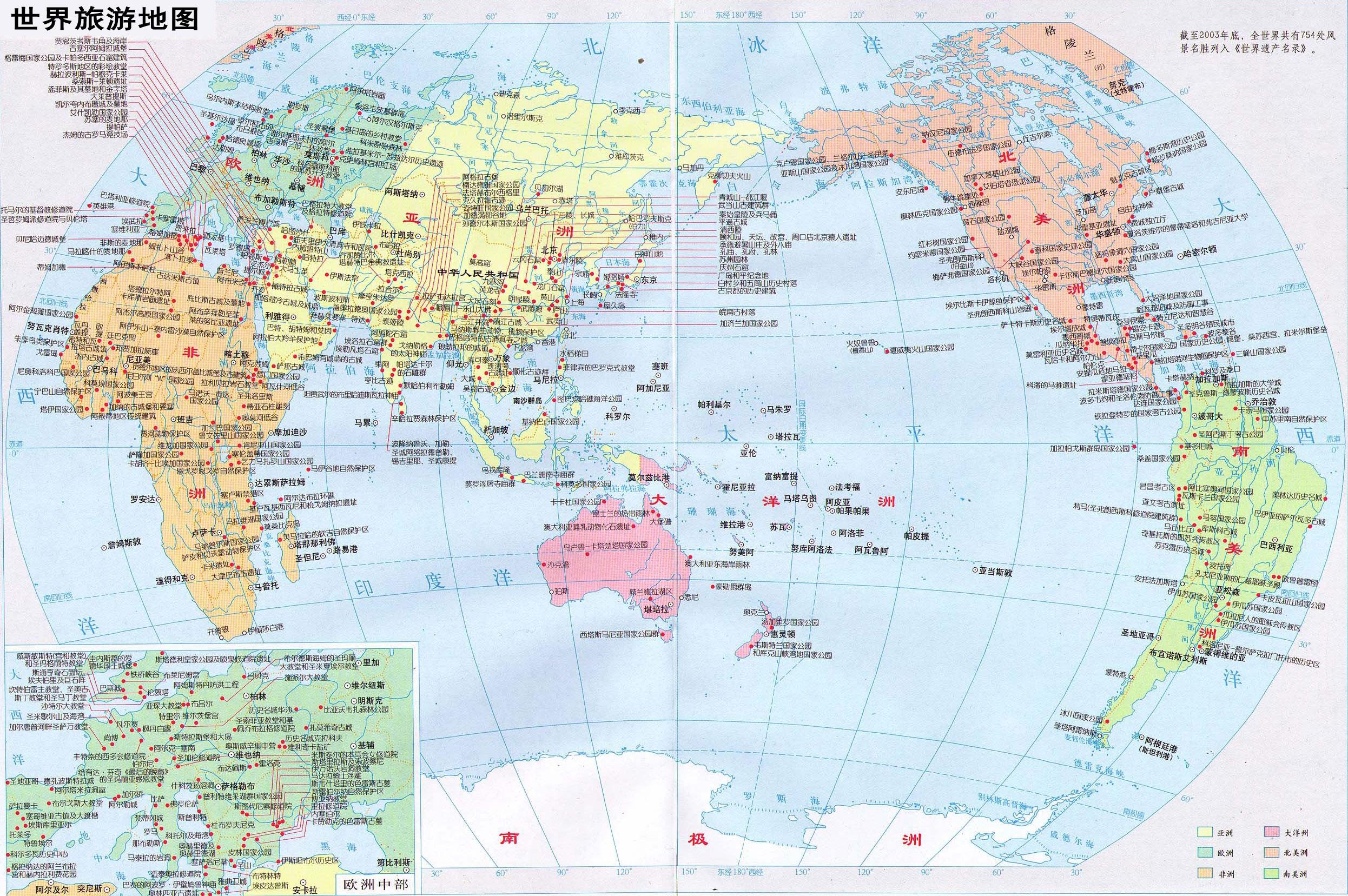 世界地图(旅游版)