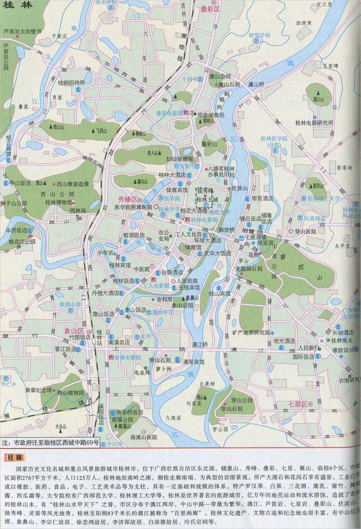 桂林城区旅游地图