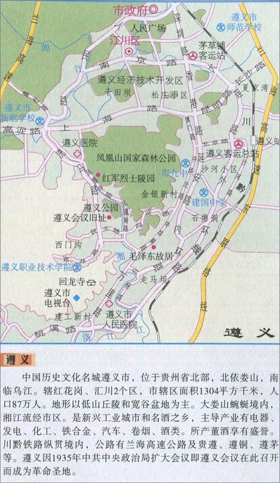 遵义城区旅游地图