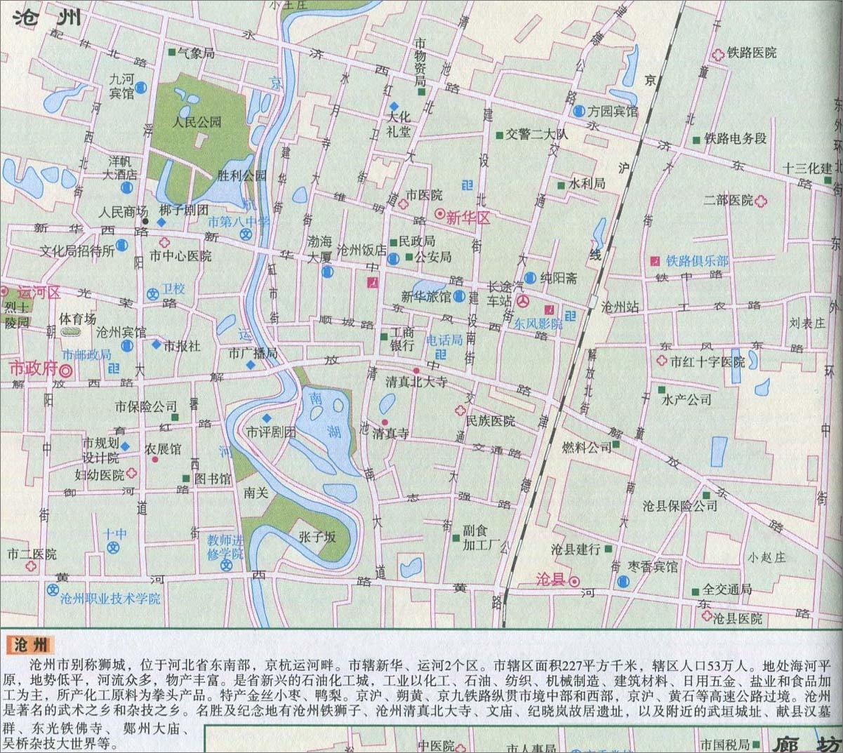沧州城区旅游地图