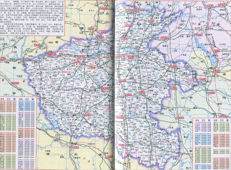 河南省交通旅游地图