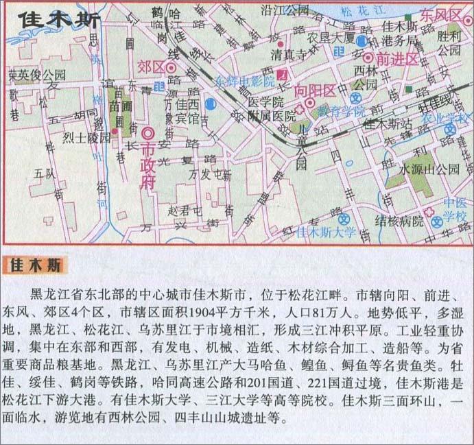佳木斯城区旅游地图