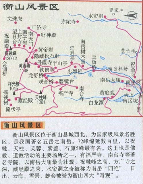衡山风景区地图_湖南旅游地图库