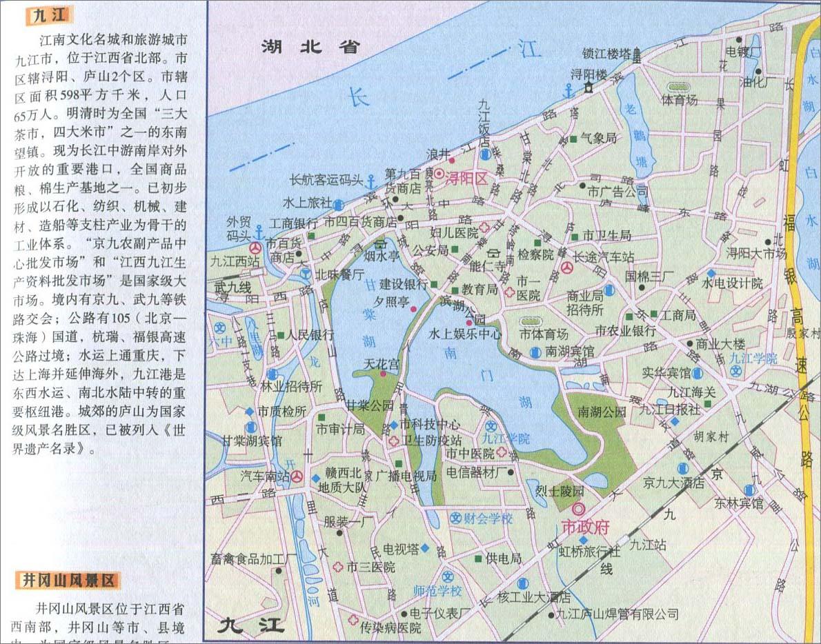 九江城区旅游地图