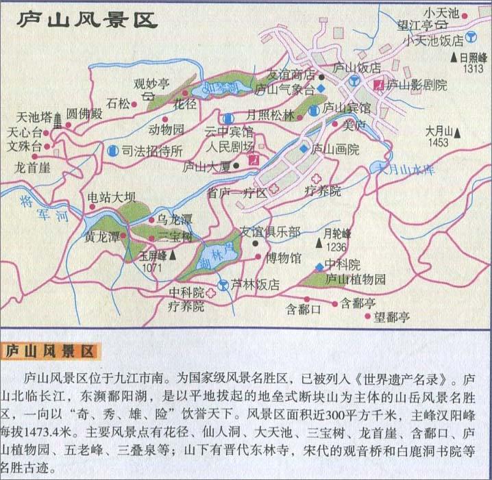 庐山风景区地图