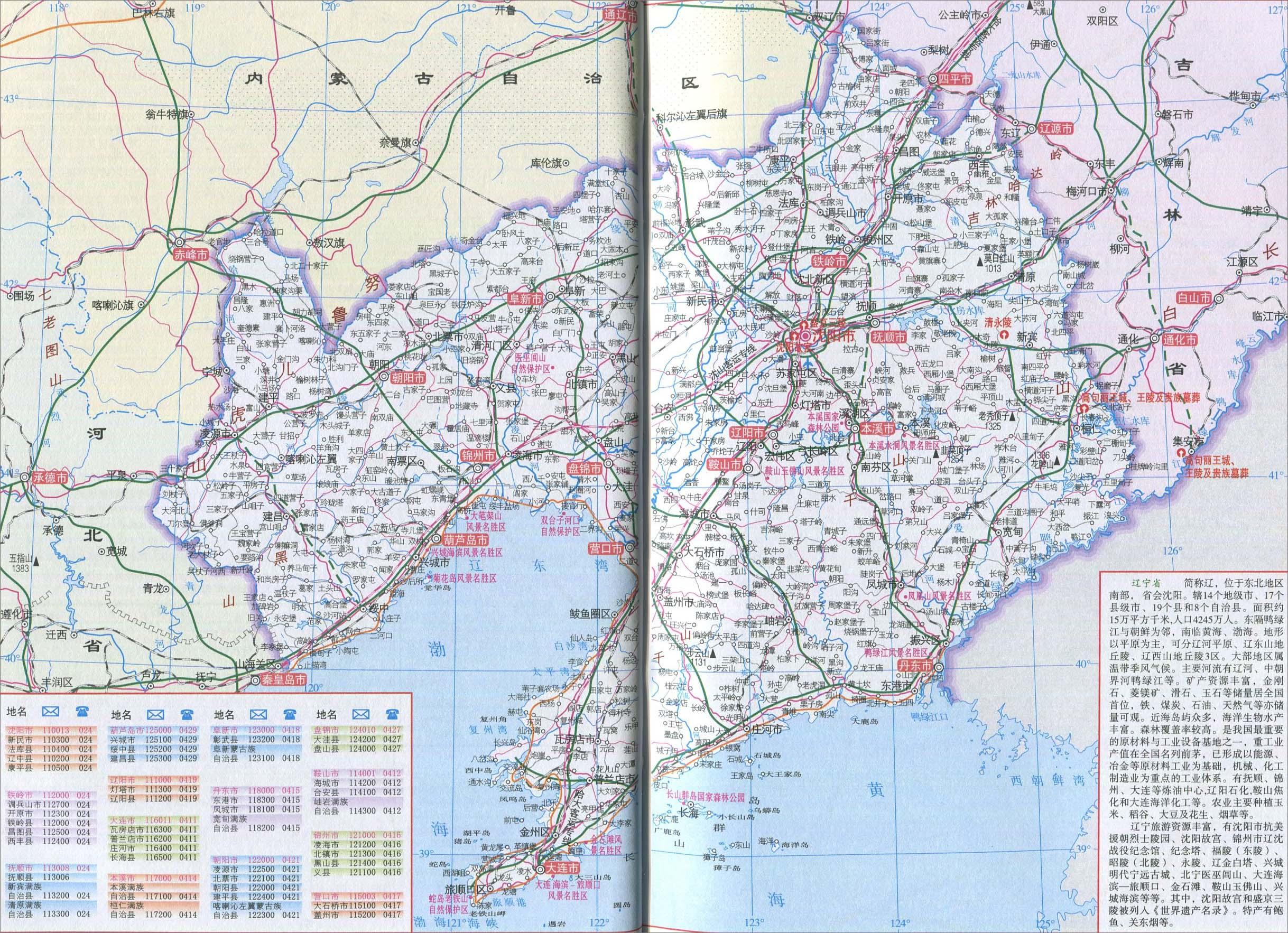辽宁省高速公路地图
